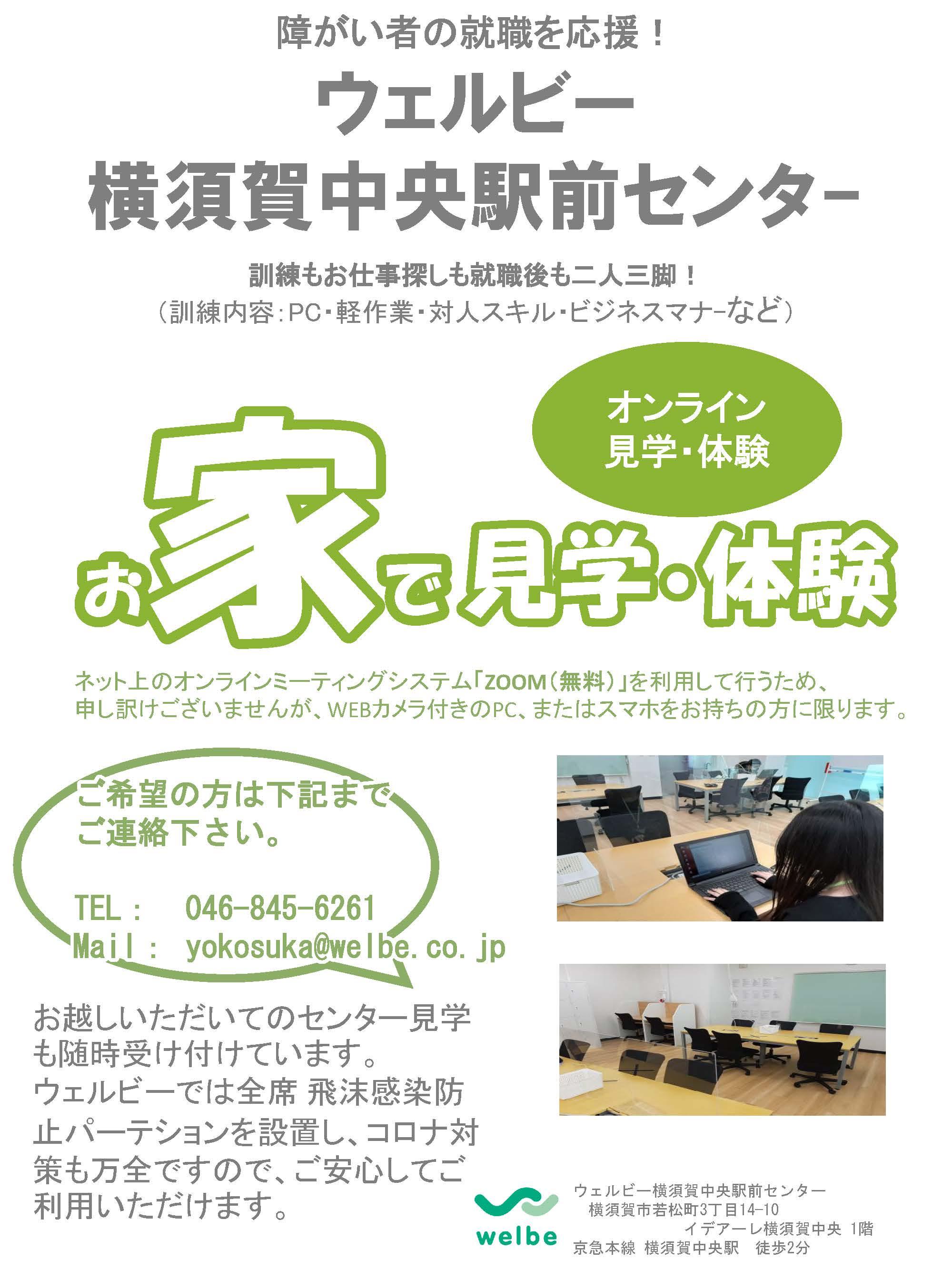 横須賀チラシデータ20210520