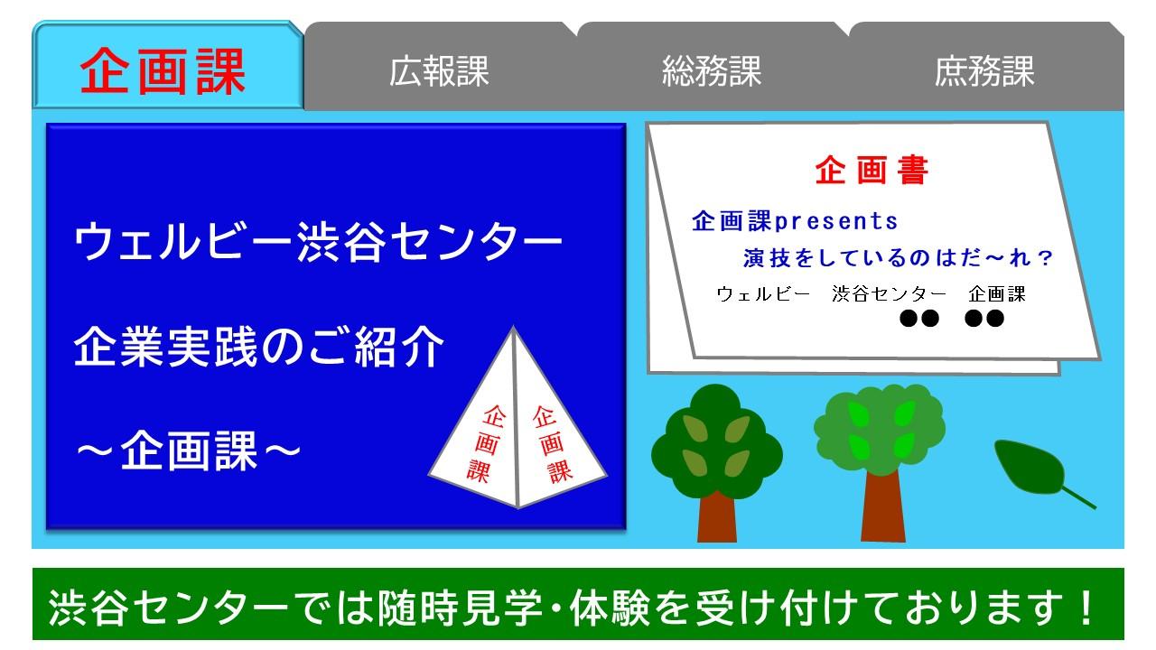 渋谷センター企画課紹介