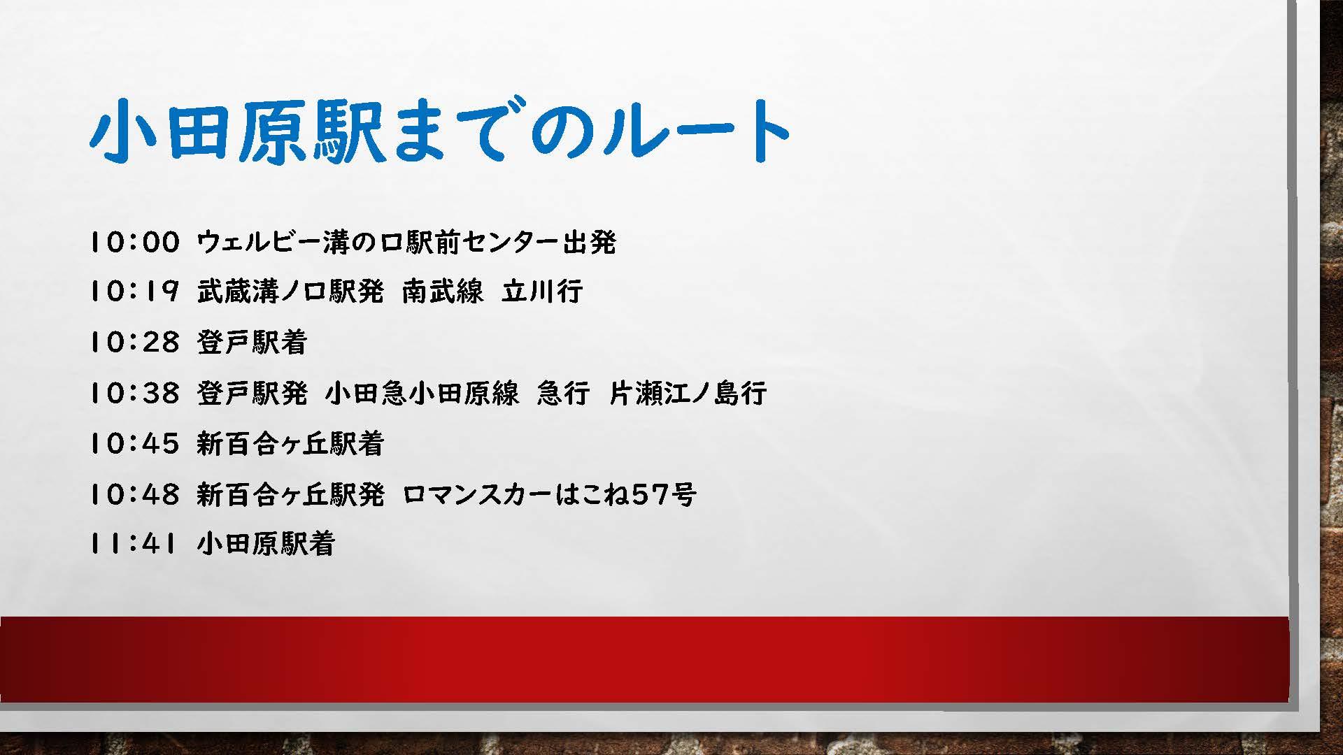 溝の口駅前センター【Aチーム】_ページ_2