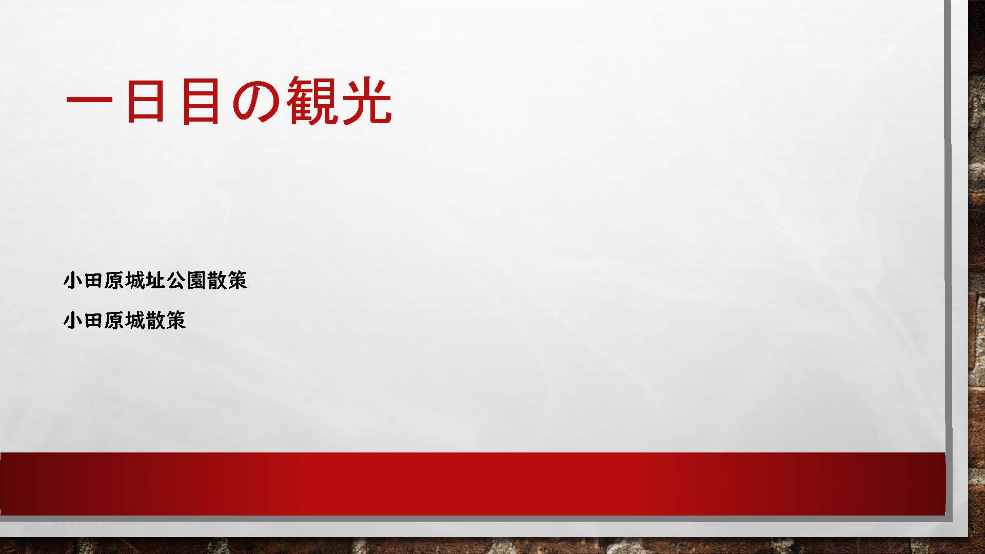 溝の口駅前センター【Aチーム】_ページ_3