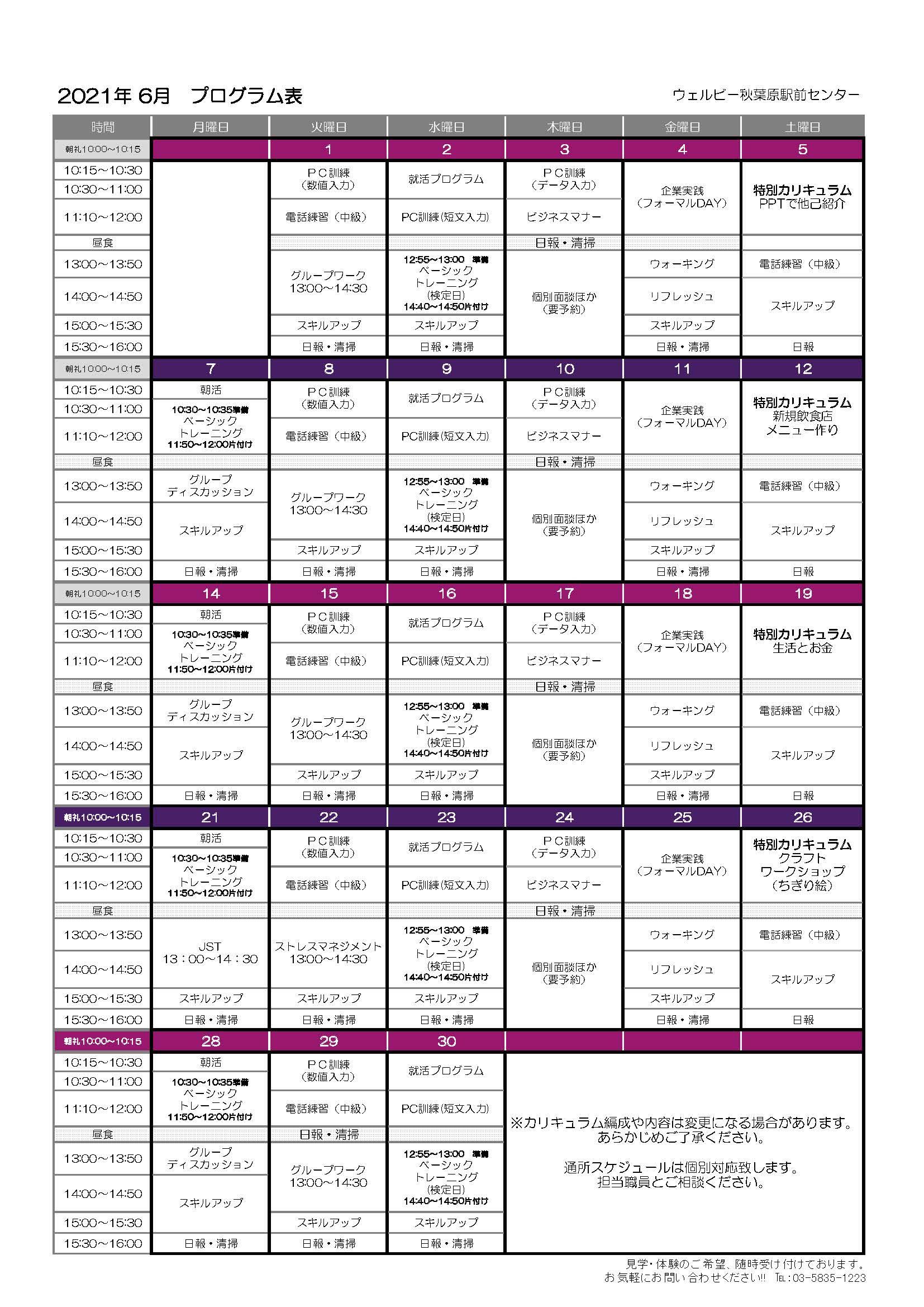 秋葉原駅前センター月間プログラム表(6月)