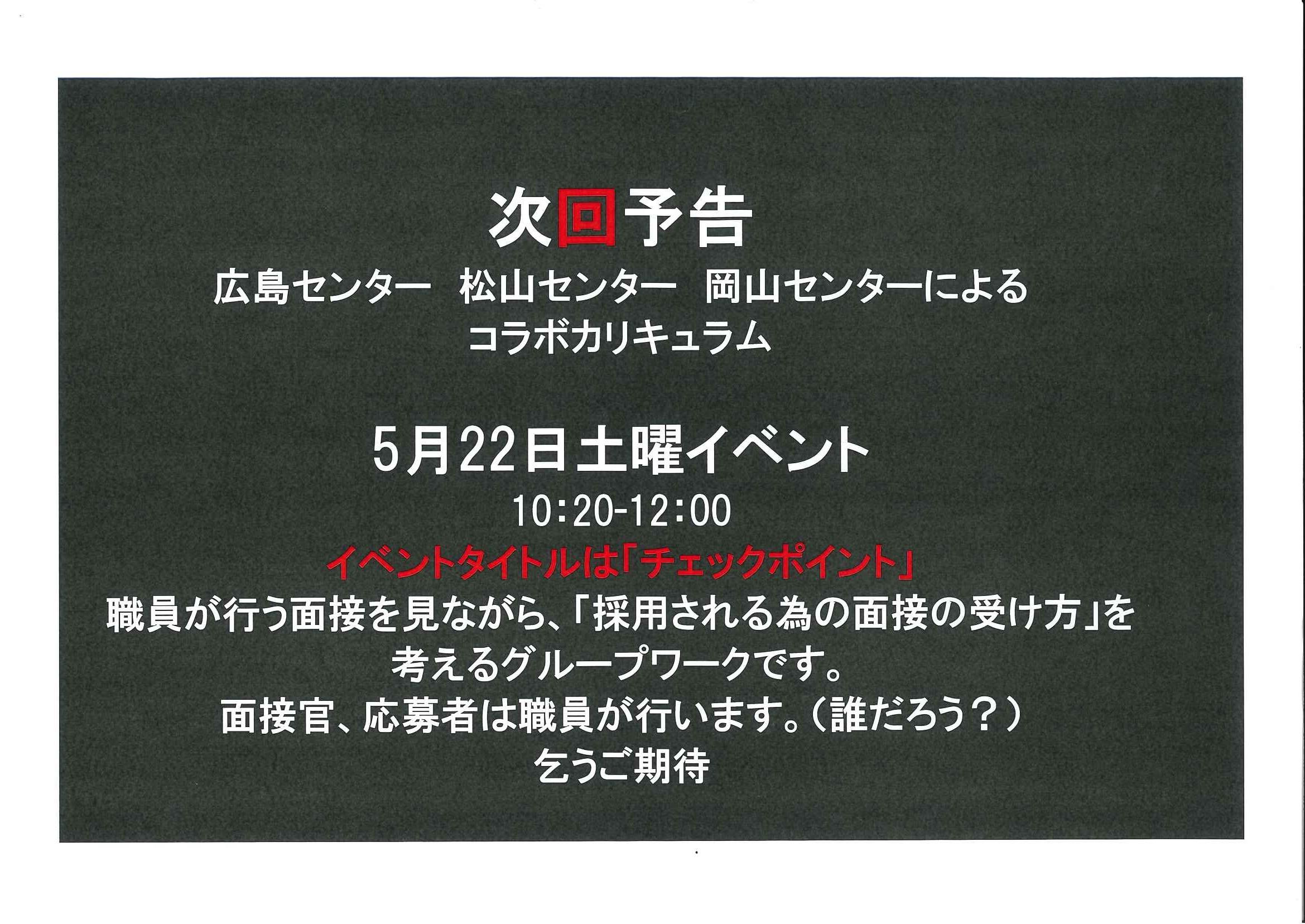 岡山駅前センター20210522チラシ