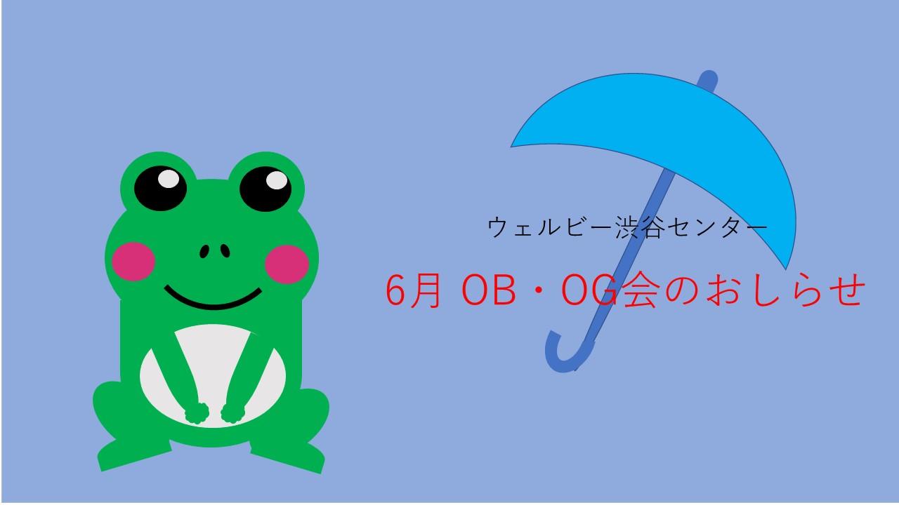 6月OB・OG会