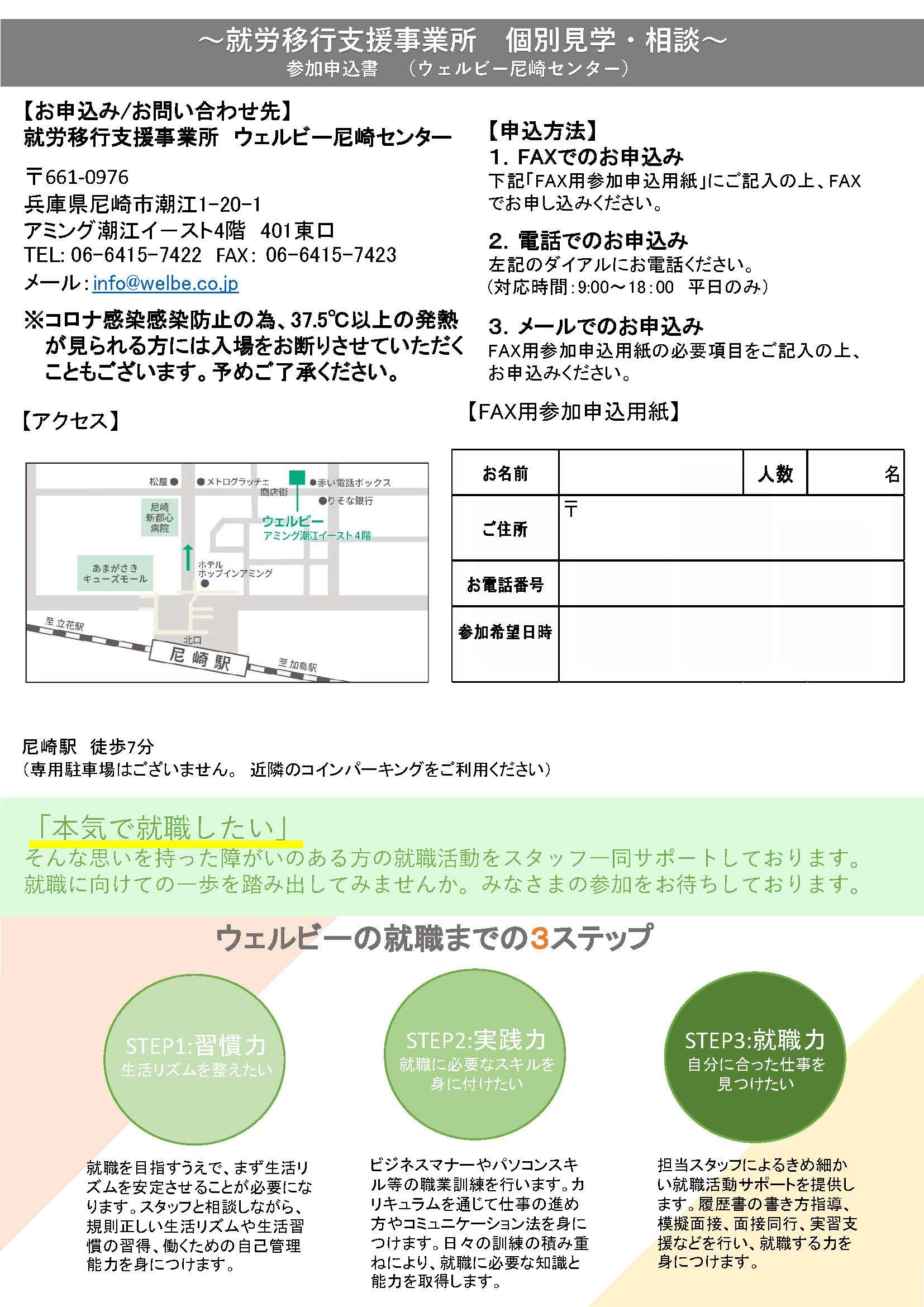 【尼崎】就職実績チラシ0610_ページ_2