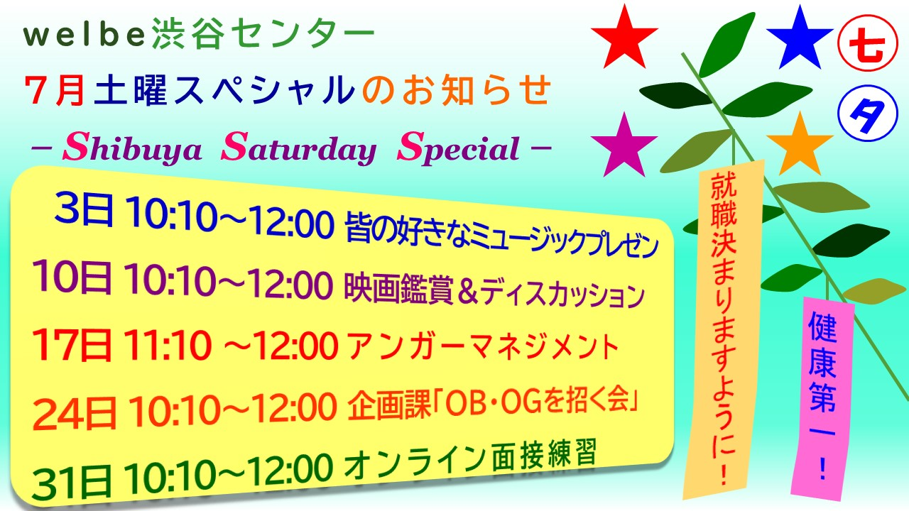 ウェルビー渋谷センタースペシャル