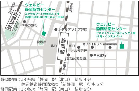 ウェルビー静岡駅南センター地図