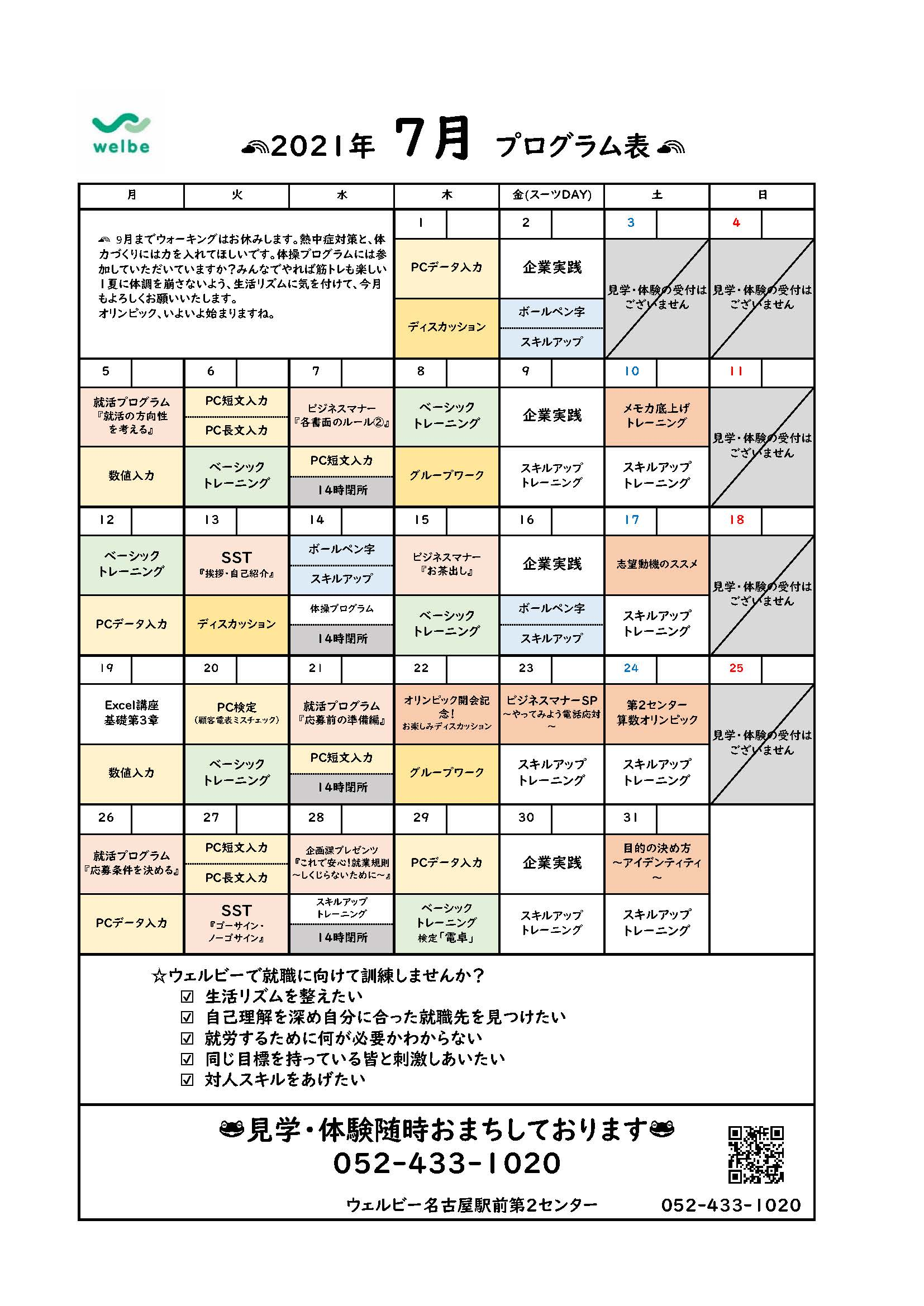 名古屋駅前センター画像①(7月プログラム)