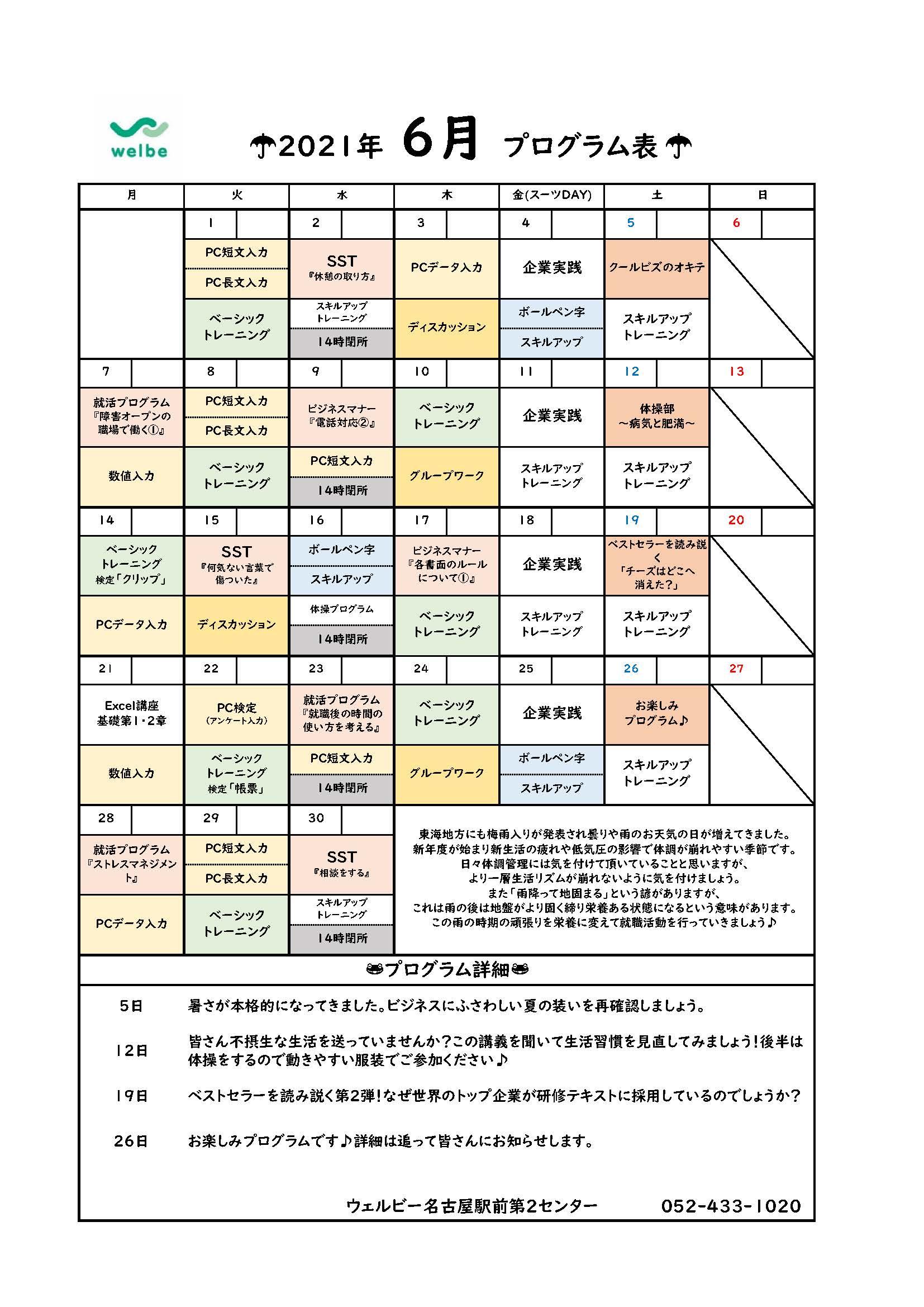 名古屋駅前第2センター画像①(6月プログラム表)