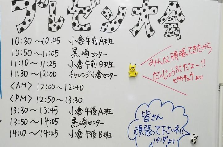 小倉駅前センターブログ写真1