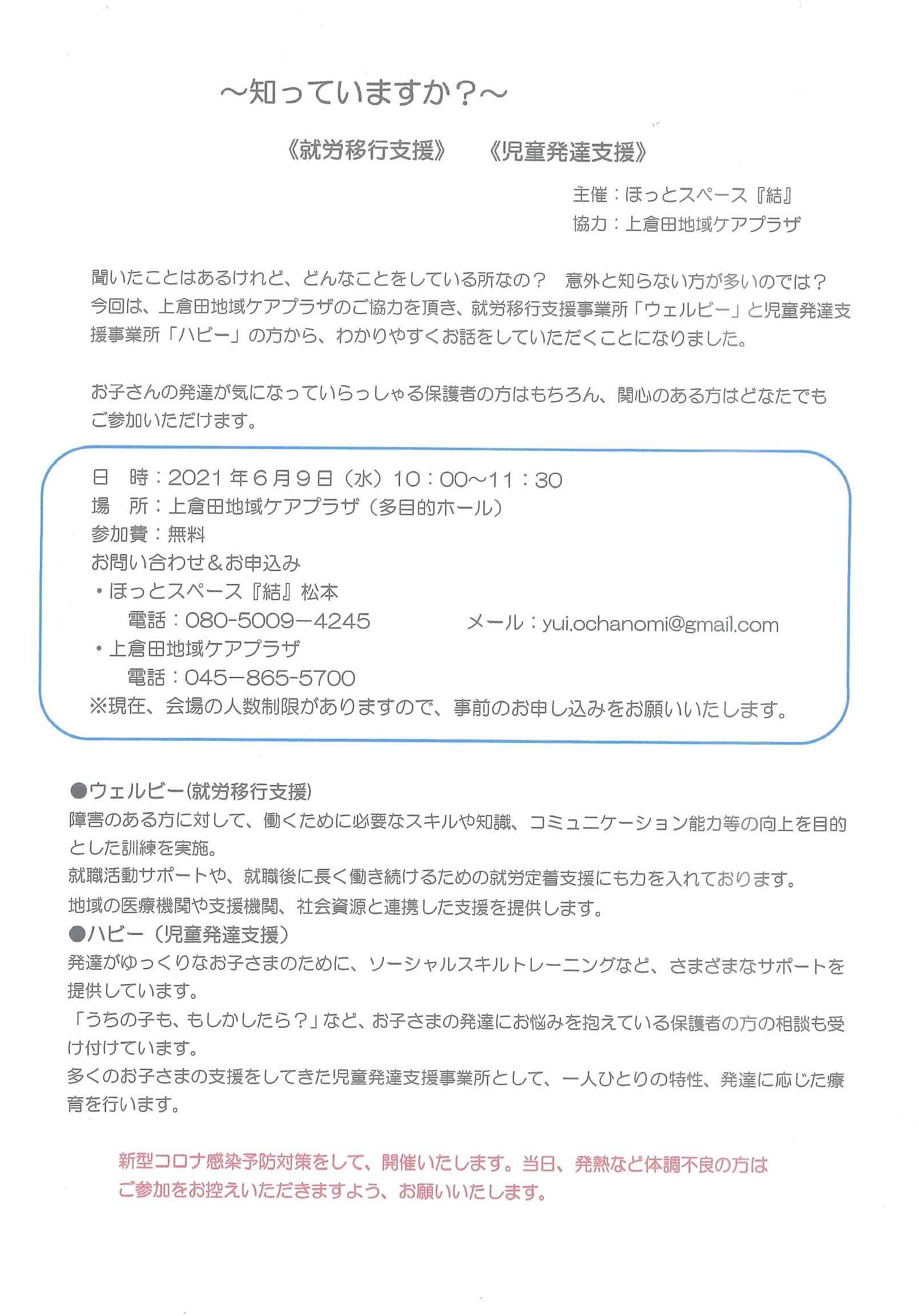 戸塚駅前センターチラシスキャンデータ