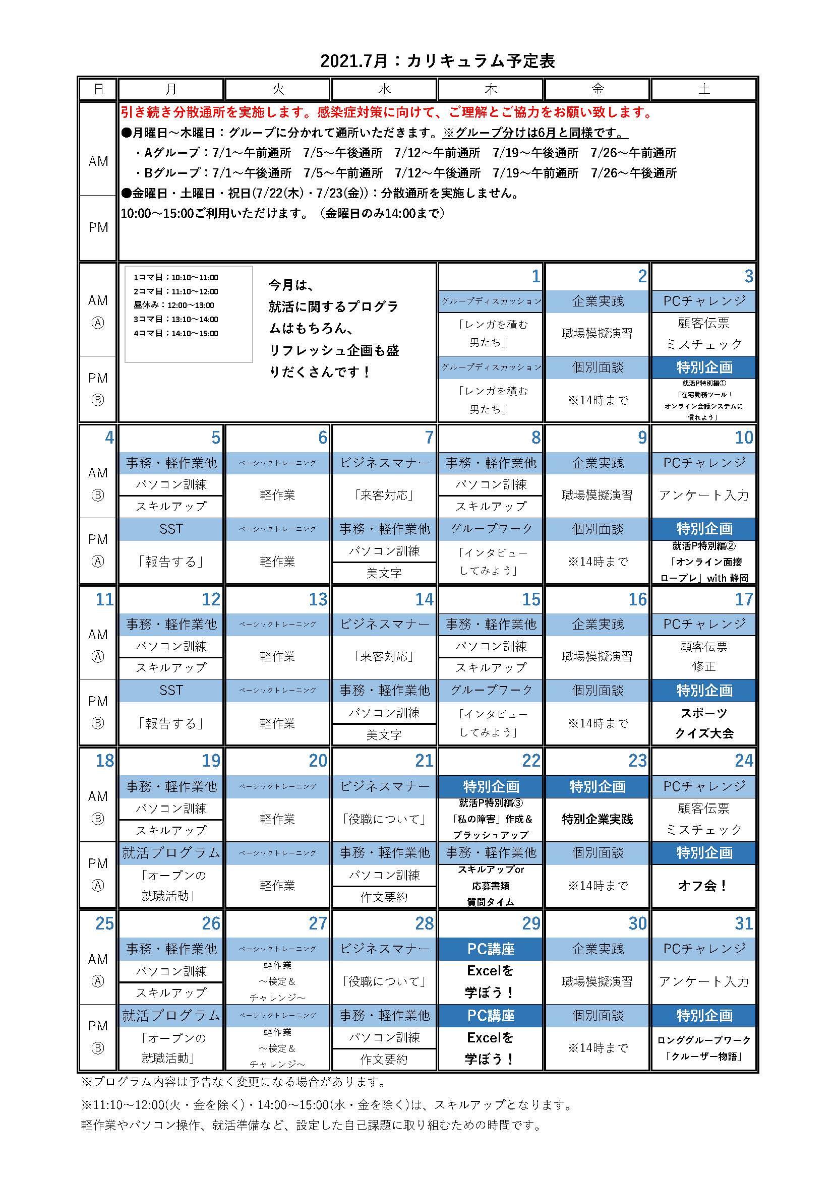 戸塚駅前センター7月プログラム表