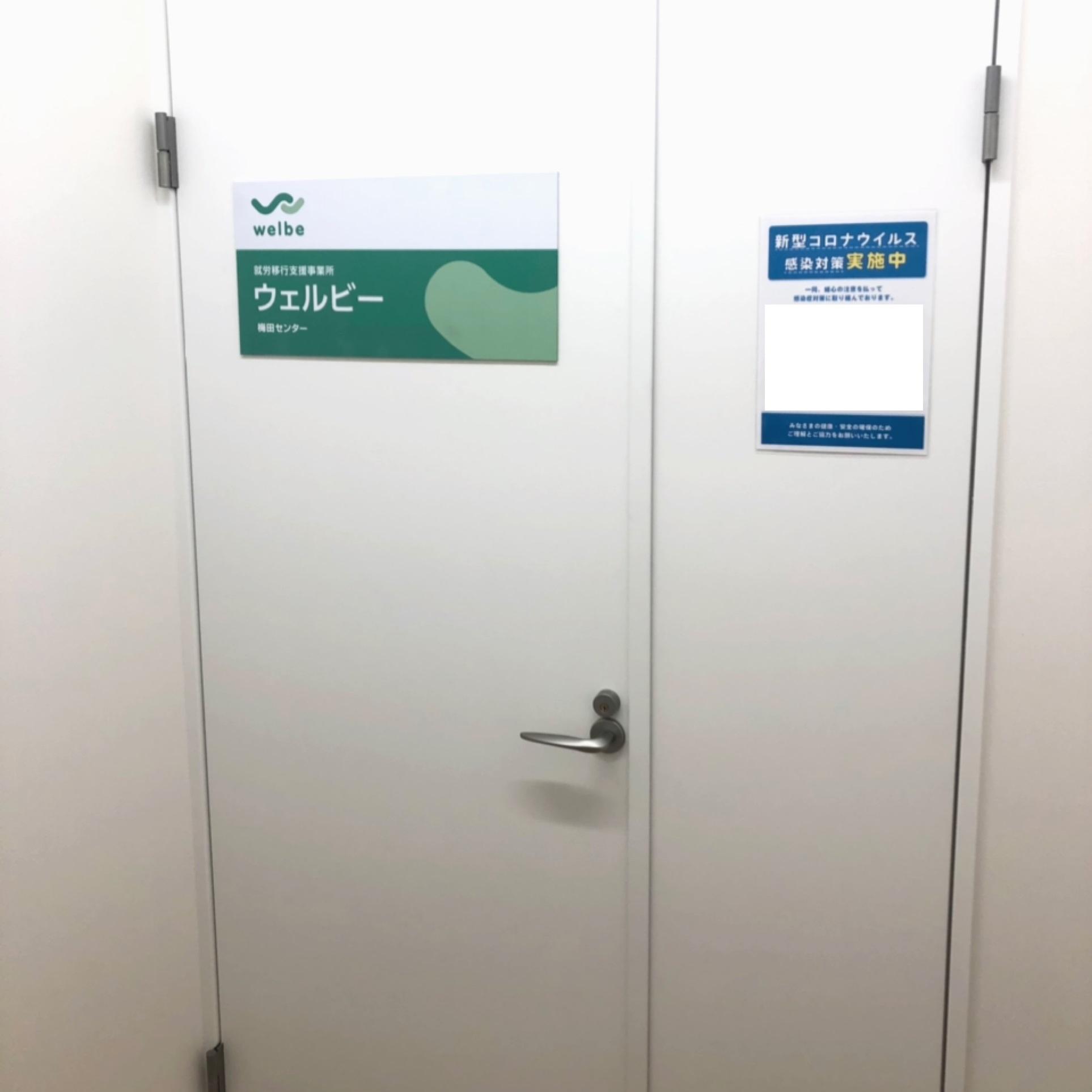 梅田センター③