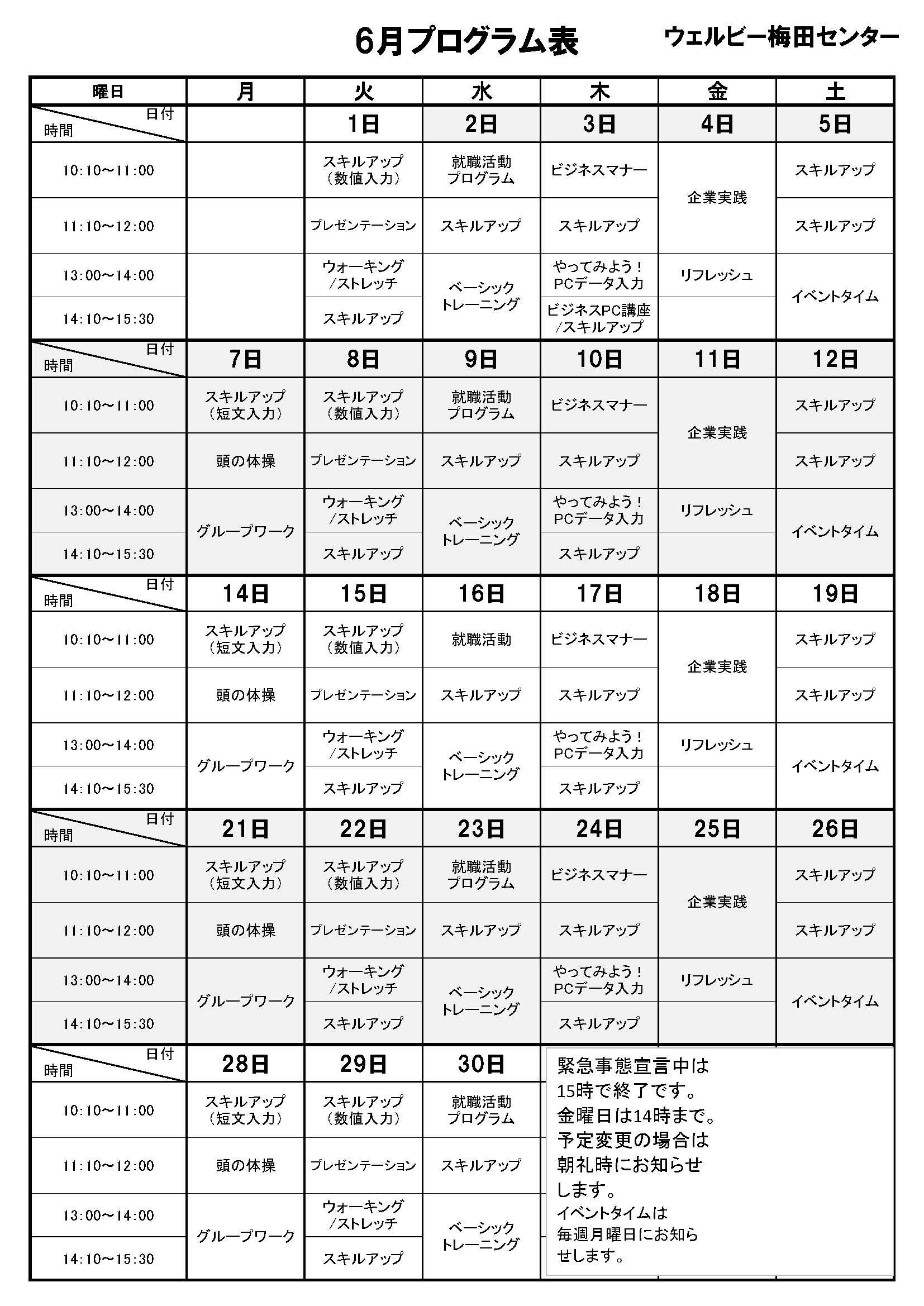 梅田センター新プログラム表mo