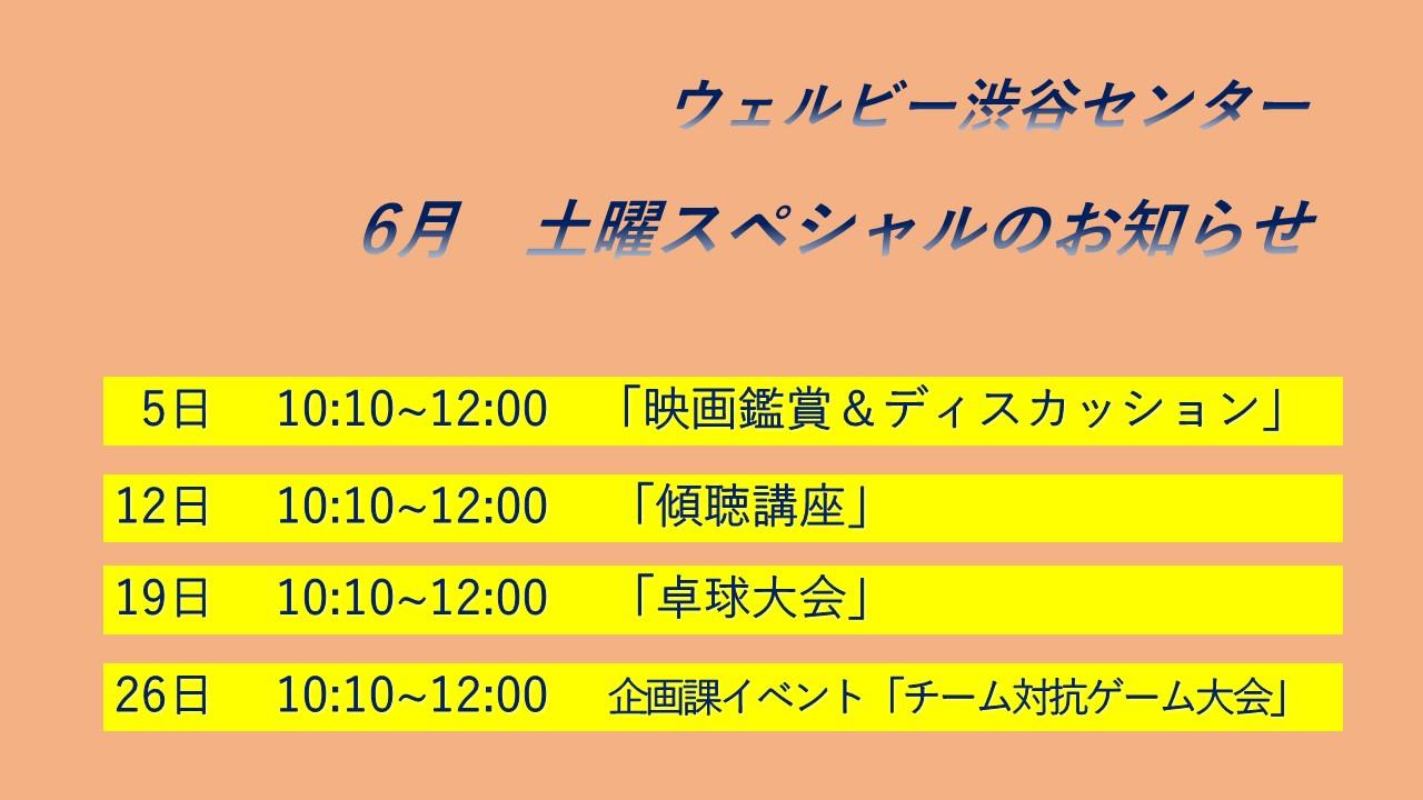 渋谷センタースペシャル
