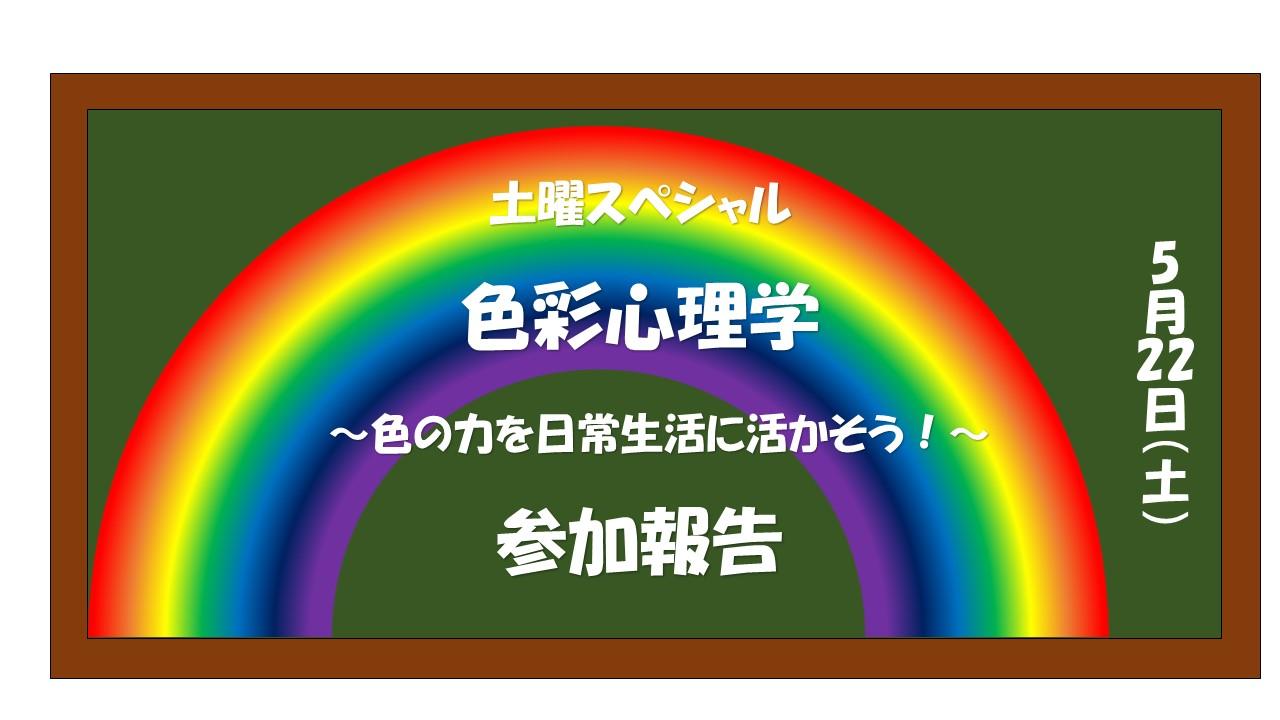 渋谷センター土曜スペシャル紹介
