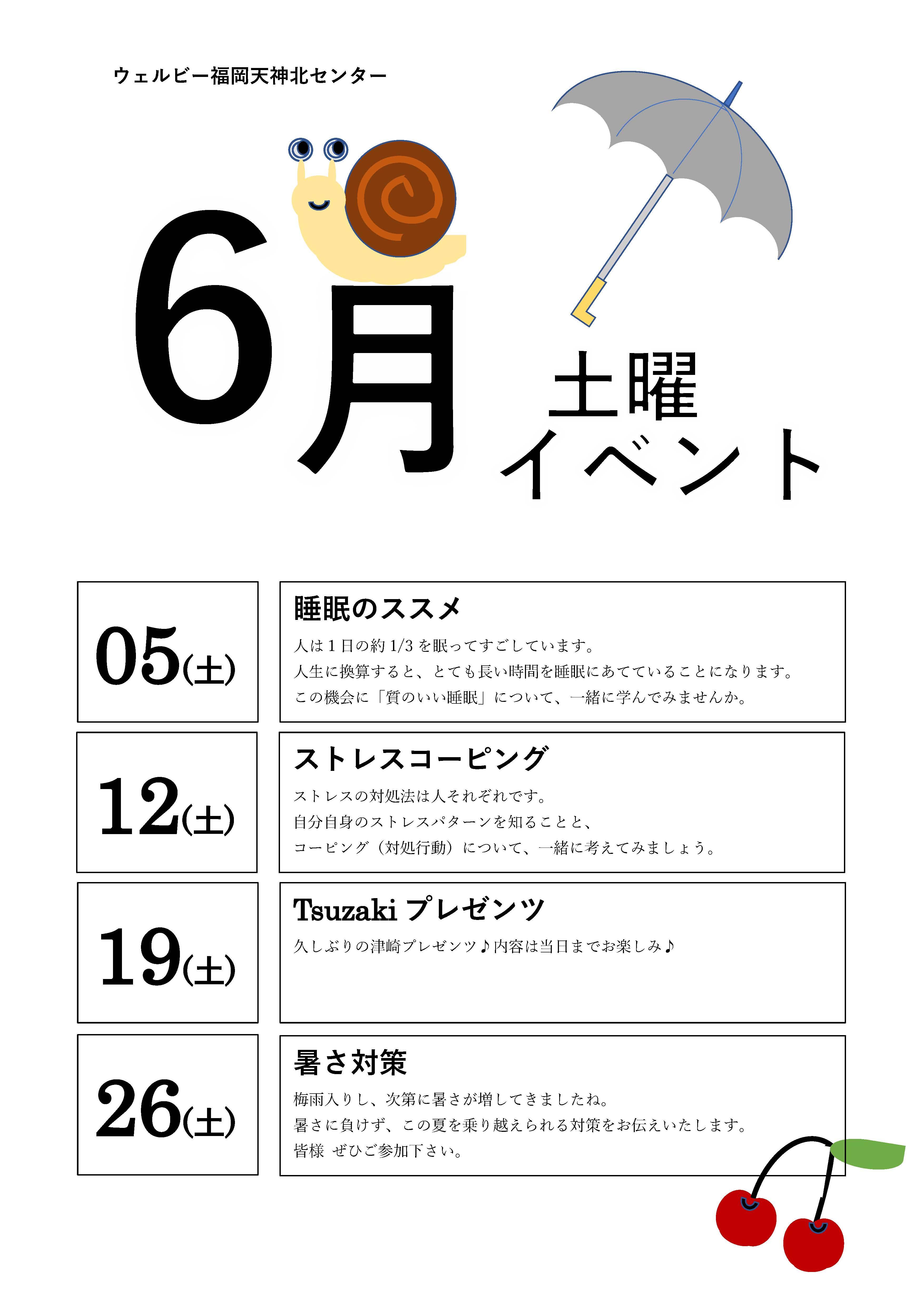 福岡天神北センター6月+イベントチラシ