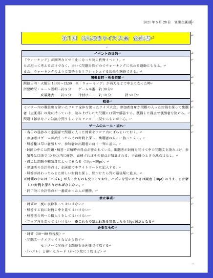 西川口第2センター①企画書_ブログ用