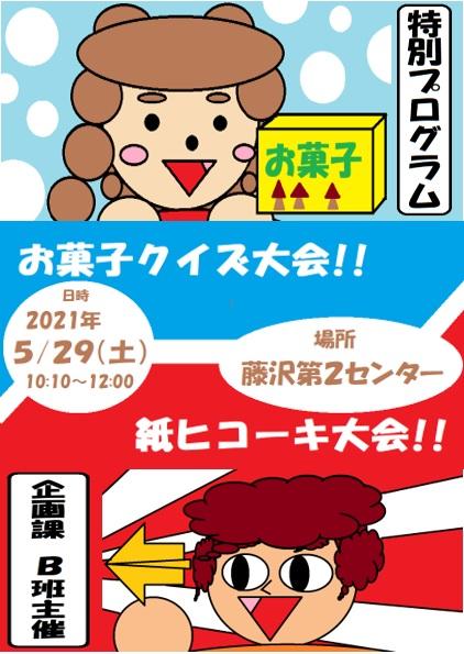 1@ポスター画像藤沢第2センター