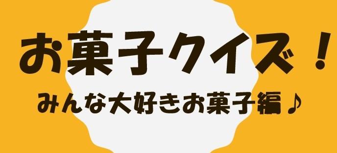 2@お菓子クイズ大会オープニング画像藤沢第2センター
