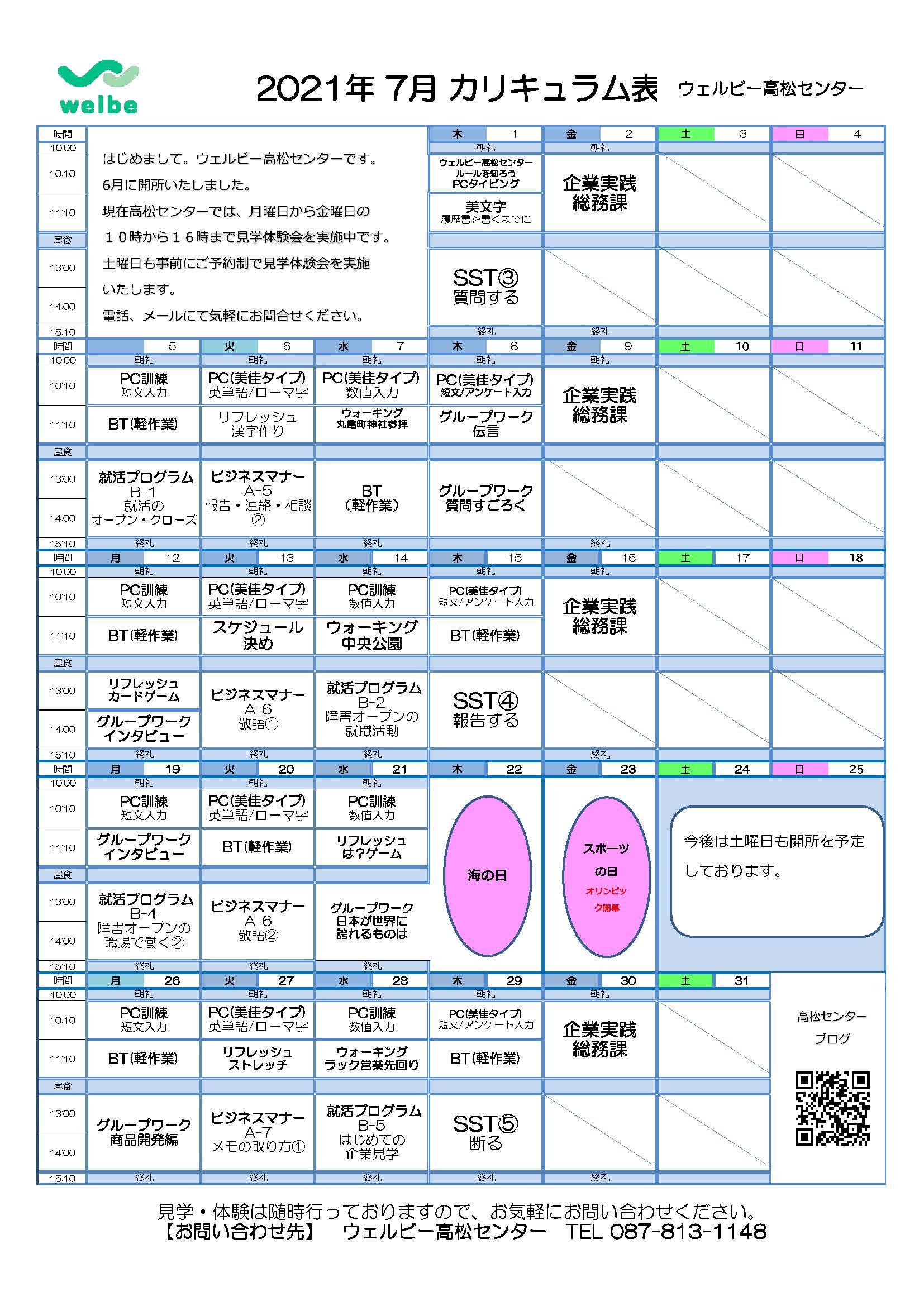 2021年カリキュラム表【ウェルビー高松センター】