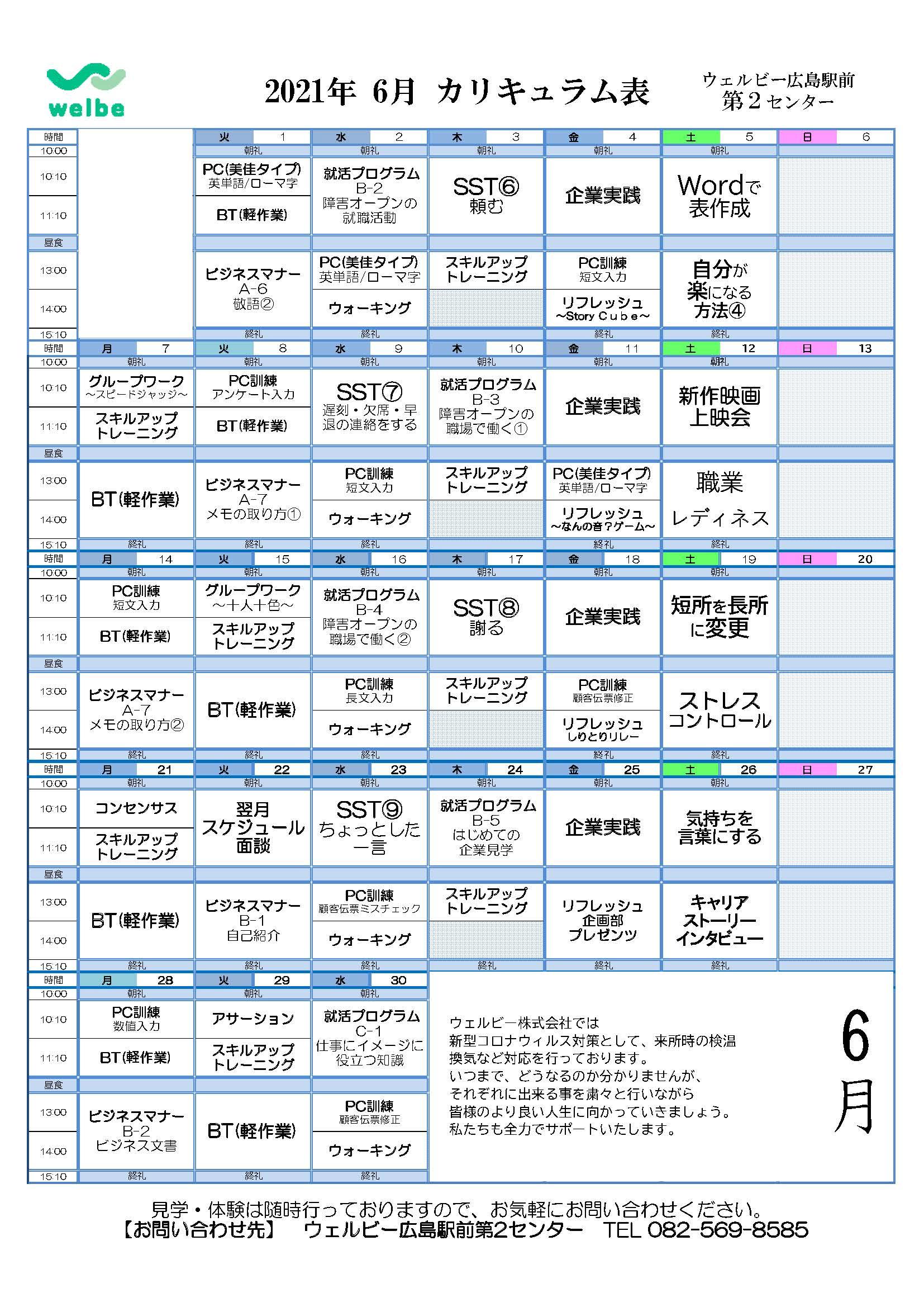6月カリキュラム表【広島第2】