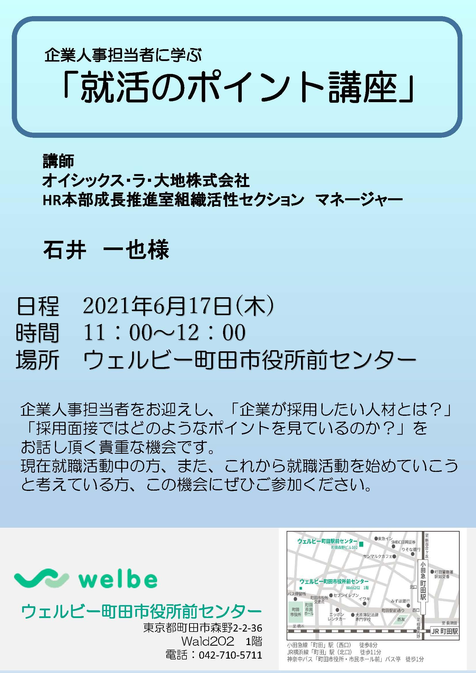6月外部講師イベントチラシ修正0607_ページ_1