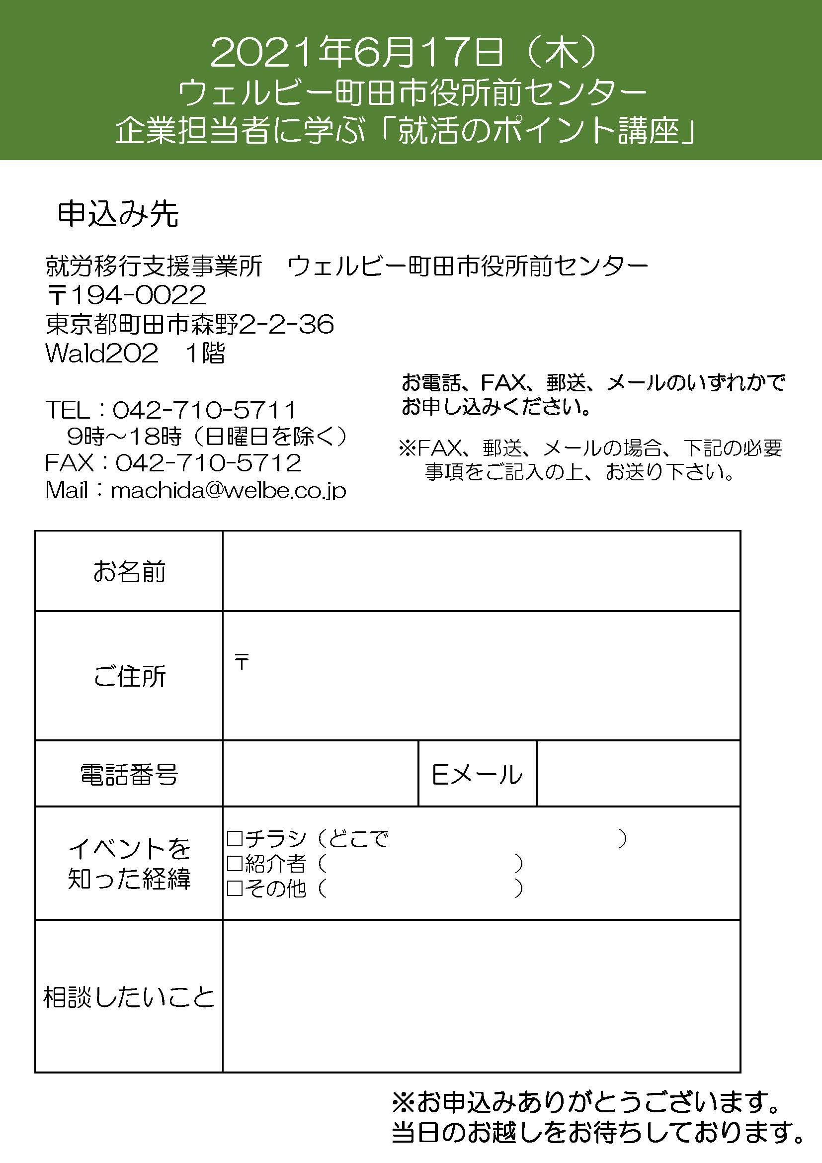 6月外部講師イベントチラシ修正0607_ページ_2