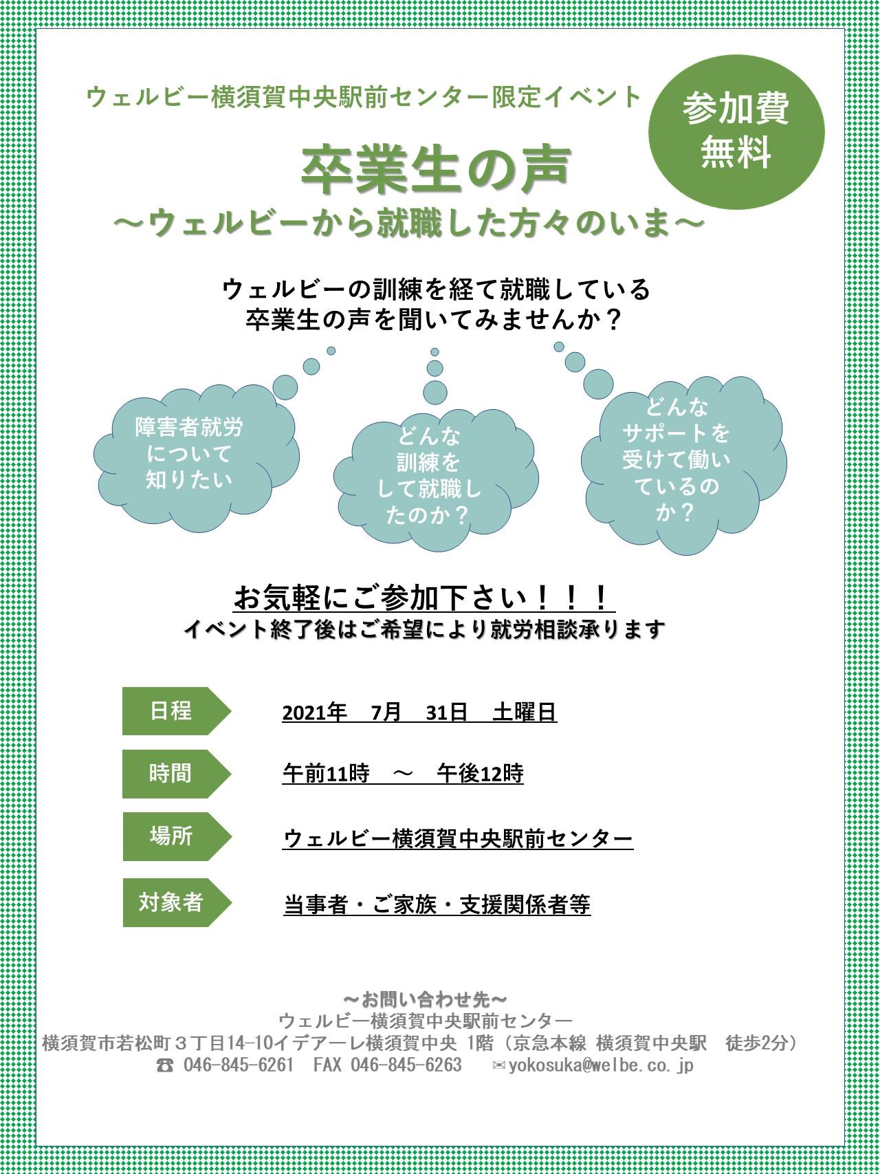 【横須賀】ブログ画像20210708