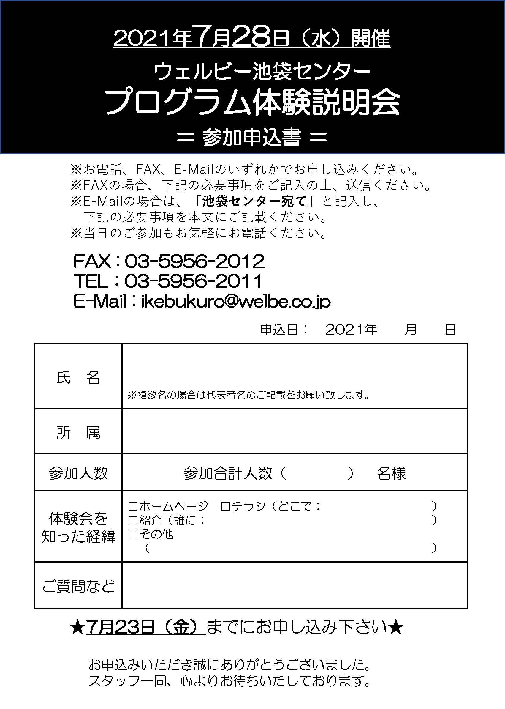 【池袋】プログラム体験会20210728修正-2_ページ_2
