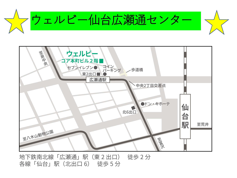 ウェルビー仙台広瀬通センター20210730写真①-2