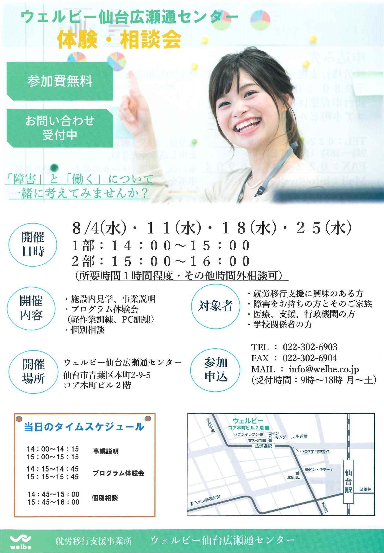 ウェルビー仙台広瀬通センター20210730写真②