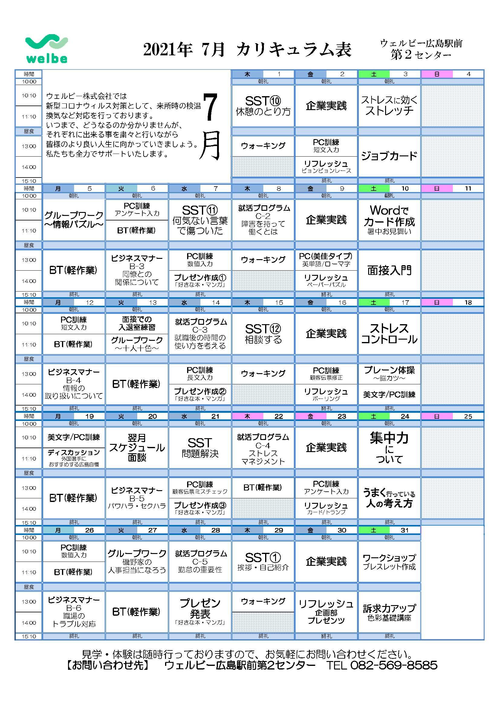 ウェルビー広島駅前第2センター7月カリキュラム表【広島第2】