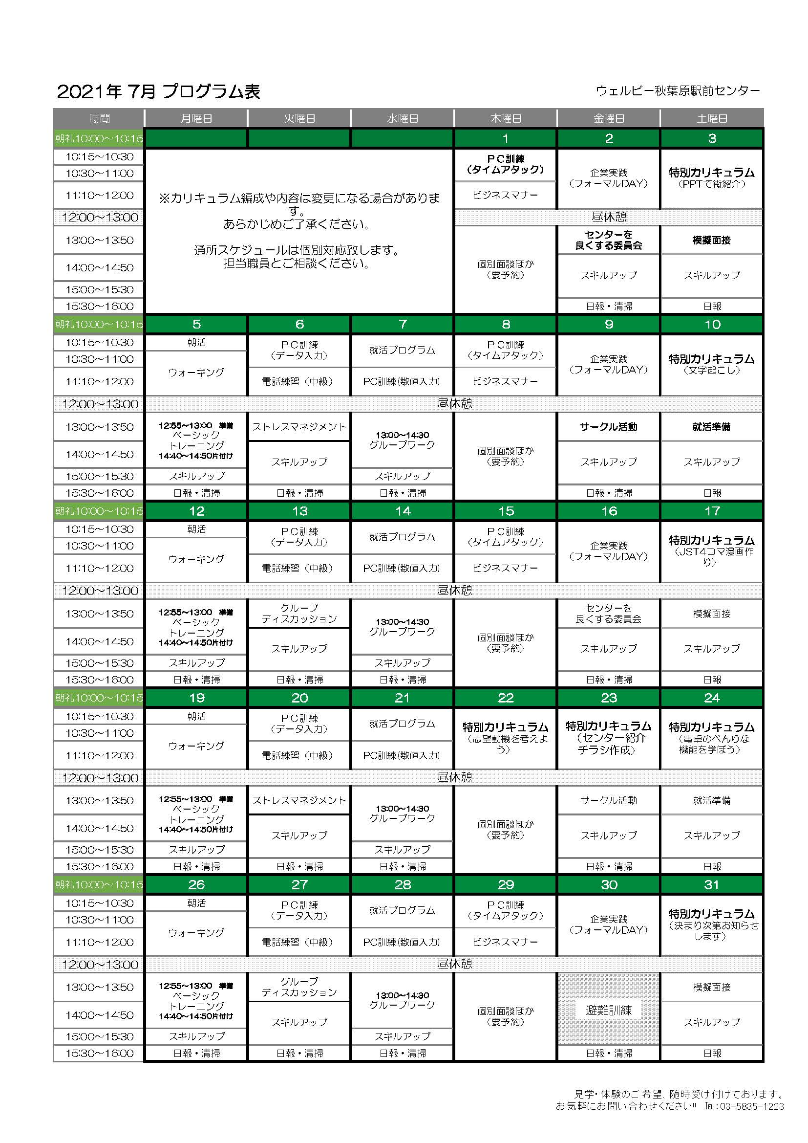 ウェルビー秋葉原駅前センター月間プログラム表(7月)
