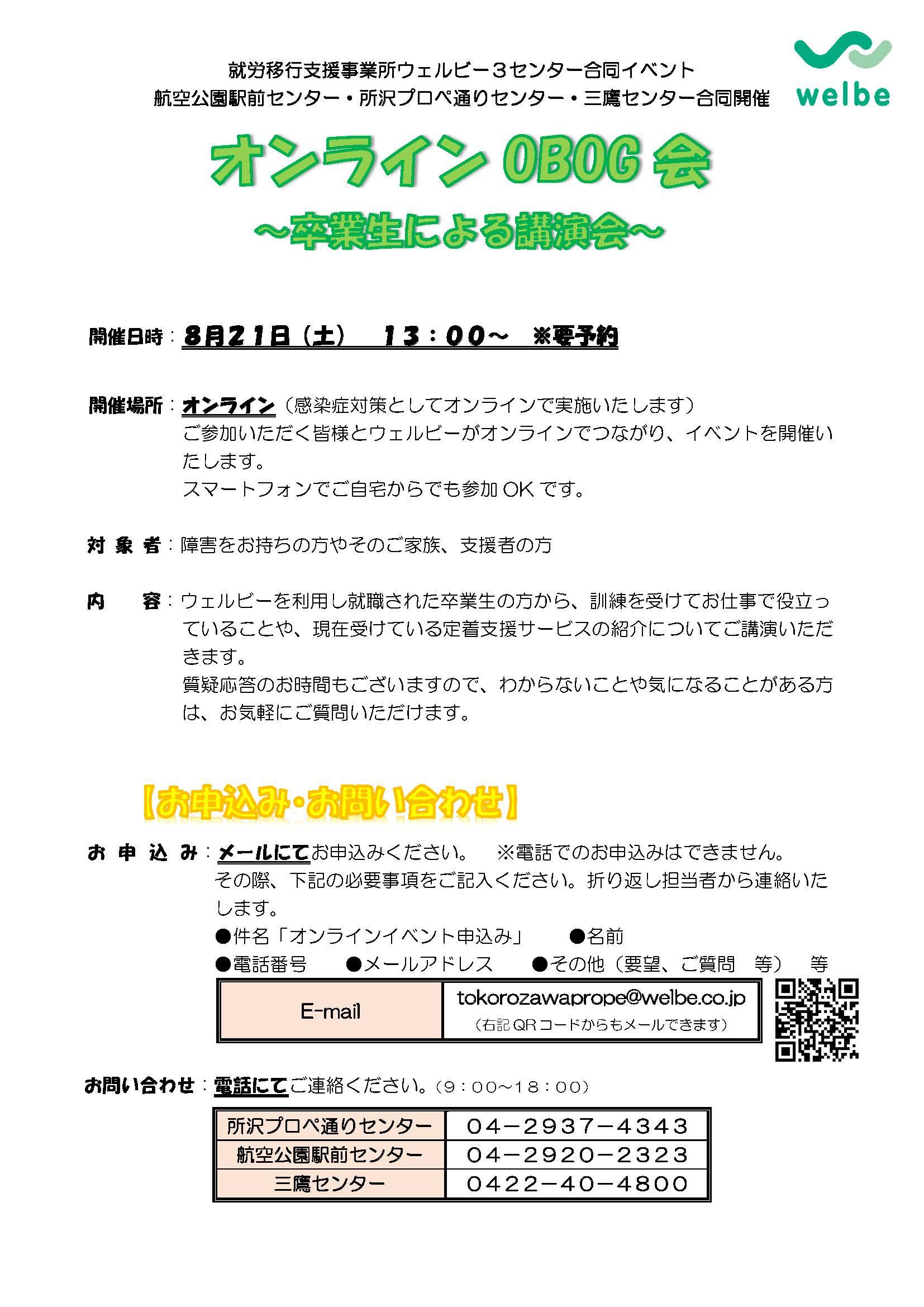 ウェルビー航空公園駅前センターオンラインOBOG会20210821+(ブログ用)
