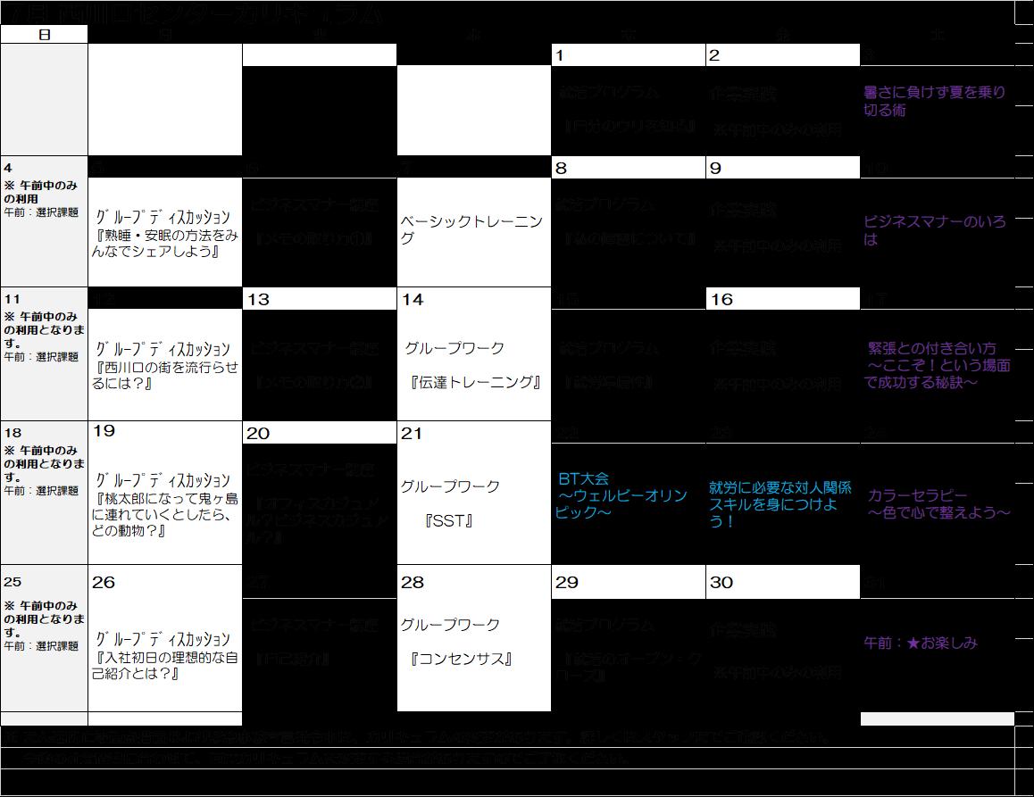 ウェルビー西川口センター7月分カリキュラム表