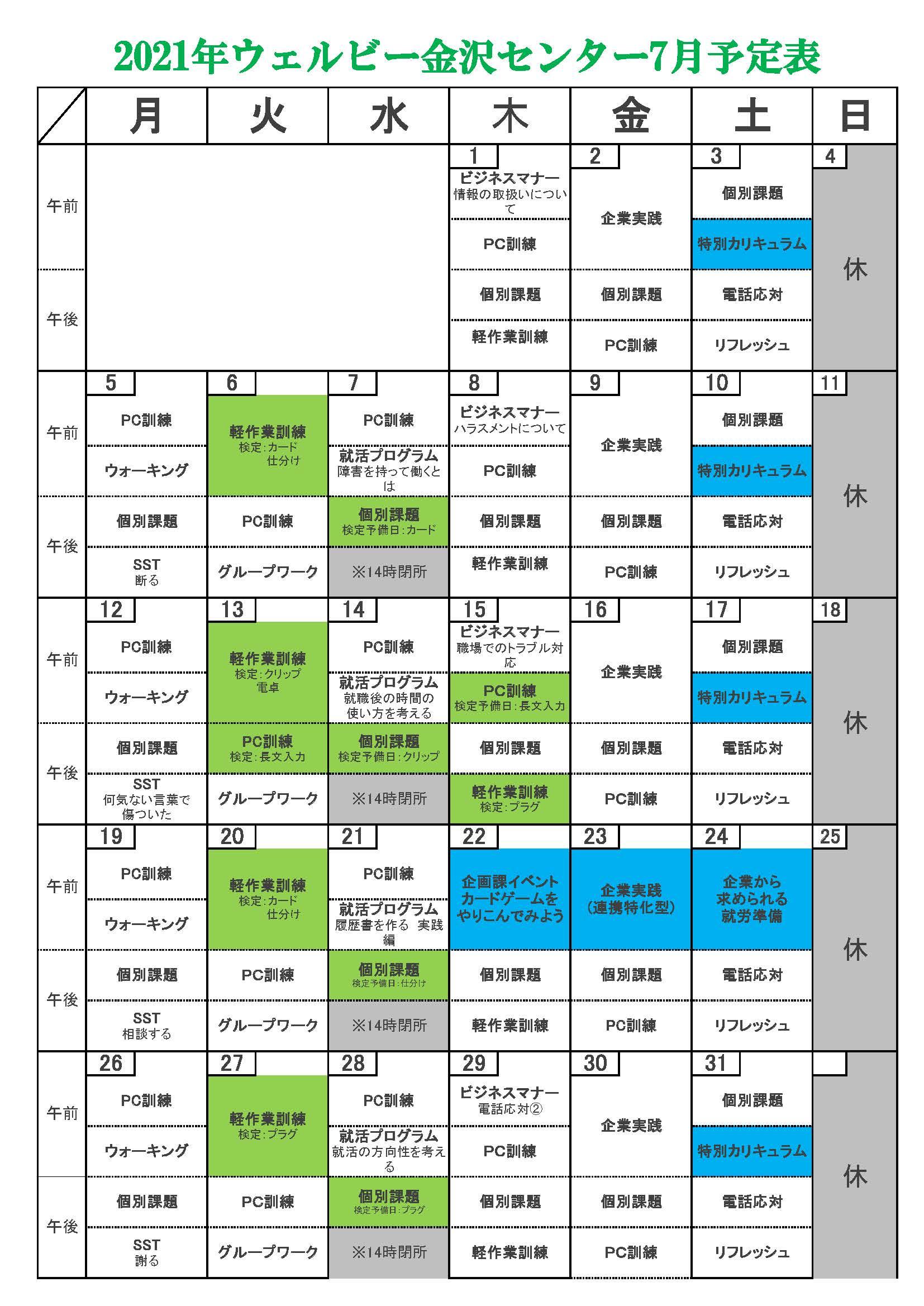 ウェルビー金沢センター月間予定表
