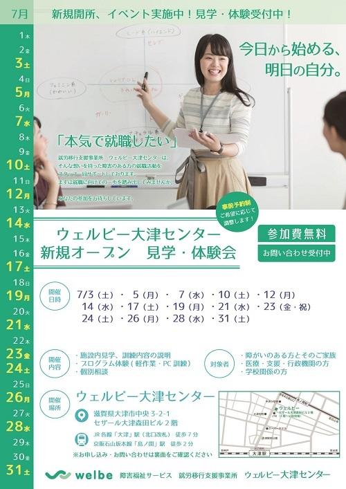 入稿用【大津】見学体験イベント0611_ページ_1