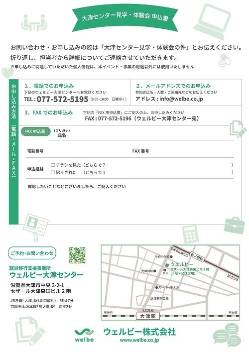 入稿用【大津】見学体験イベント0611_ページ_2