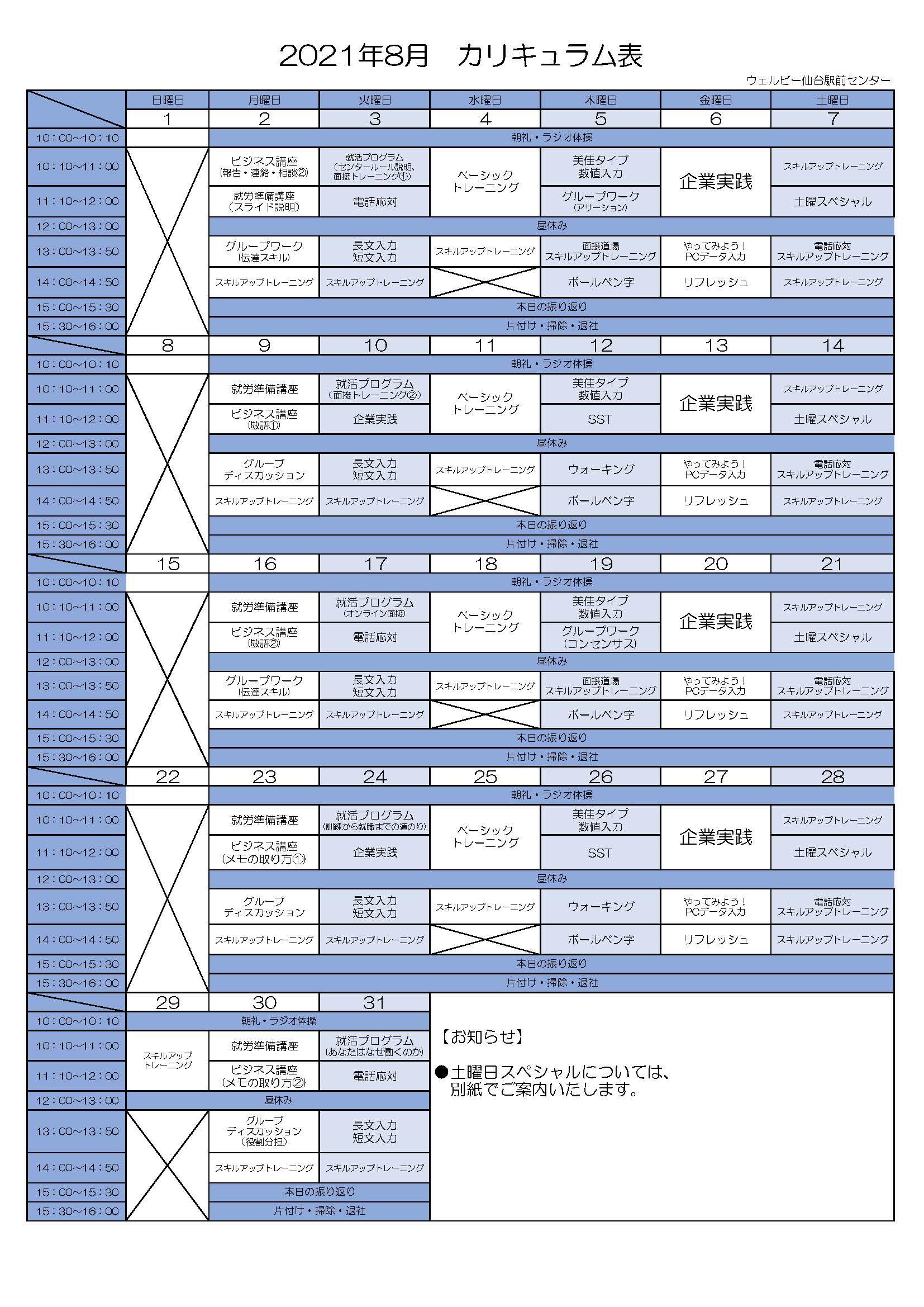 ウェルビー仙台駅前センター202108(データ③)8月カリキュラム