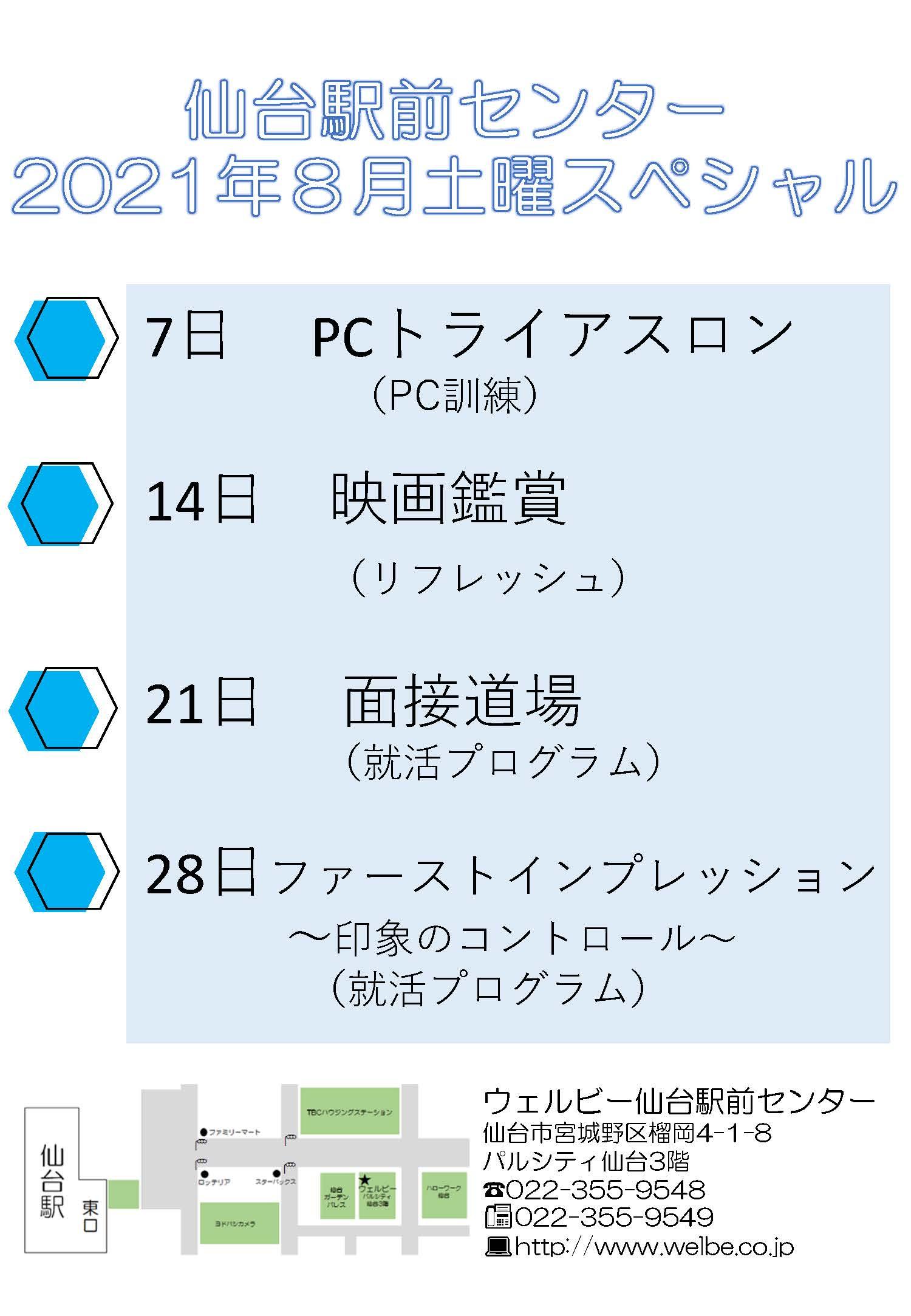 ウェルビー仙台駅前センター202108(データ④)土曜スペシャル+