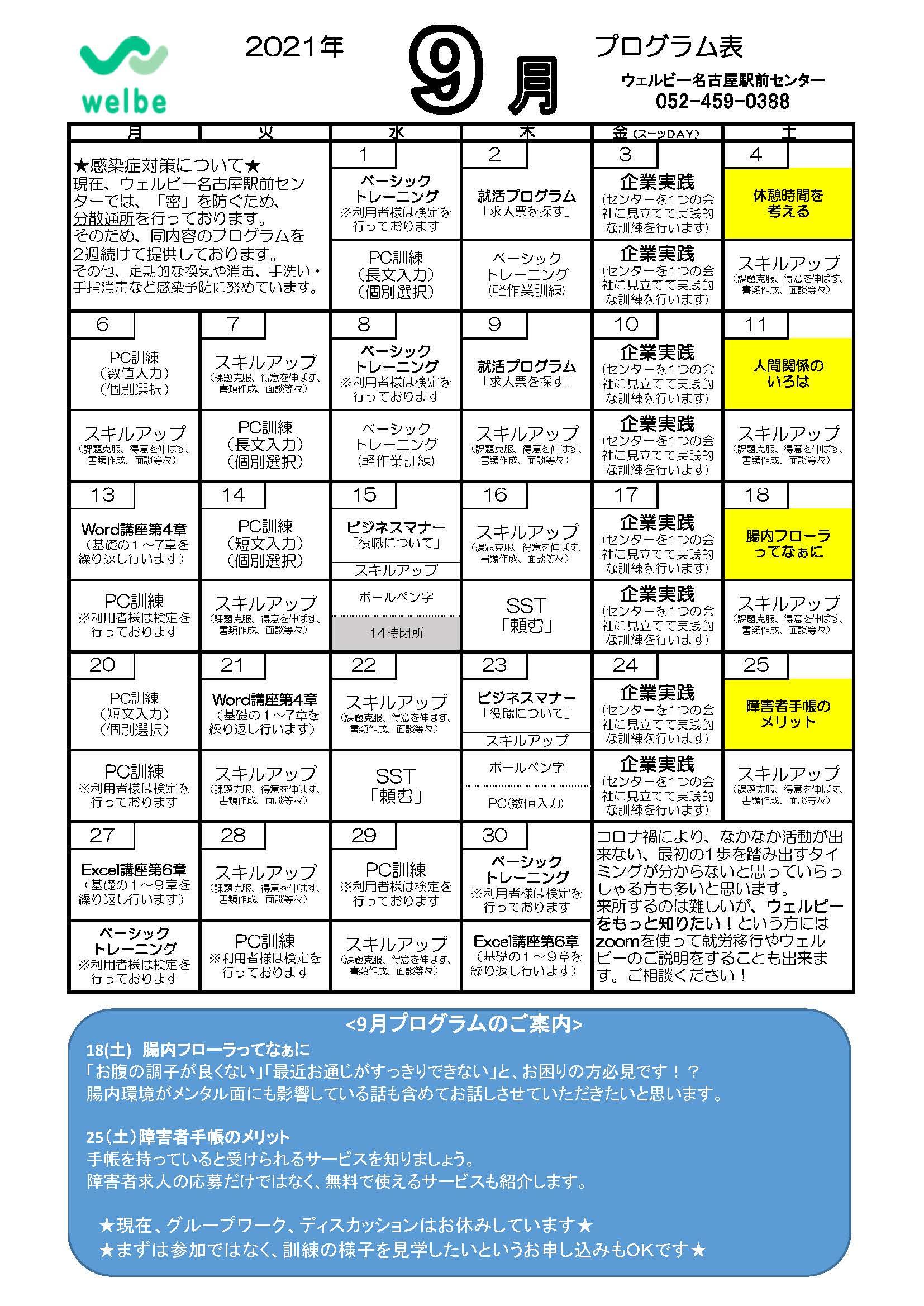 ウェルビー名古屋駅前センター2021年9月プログラム表