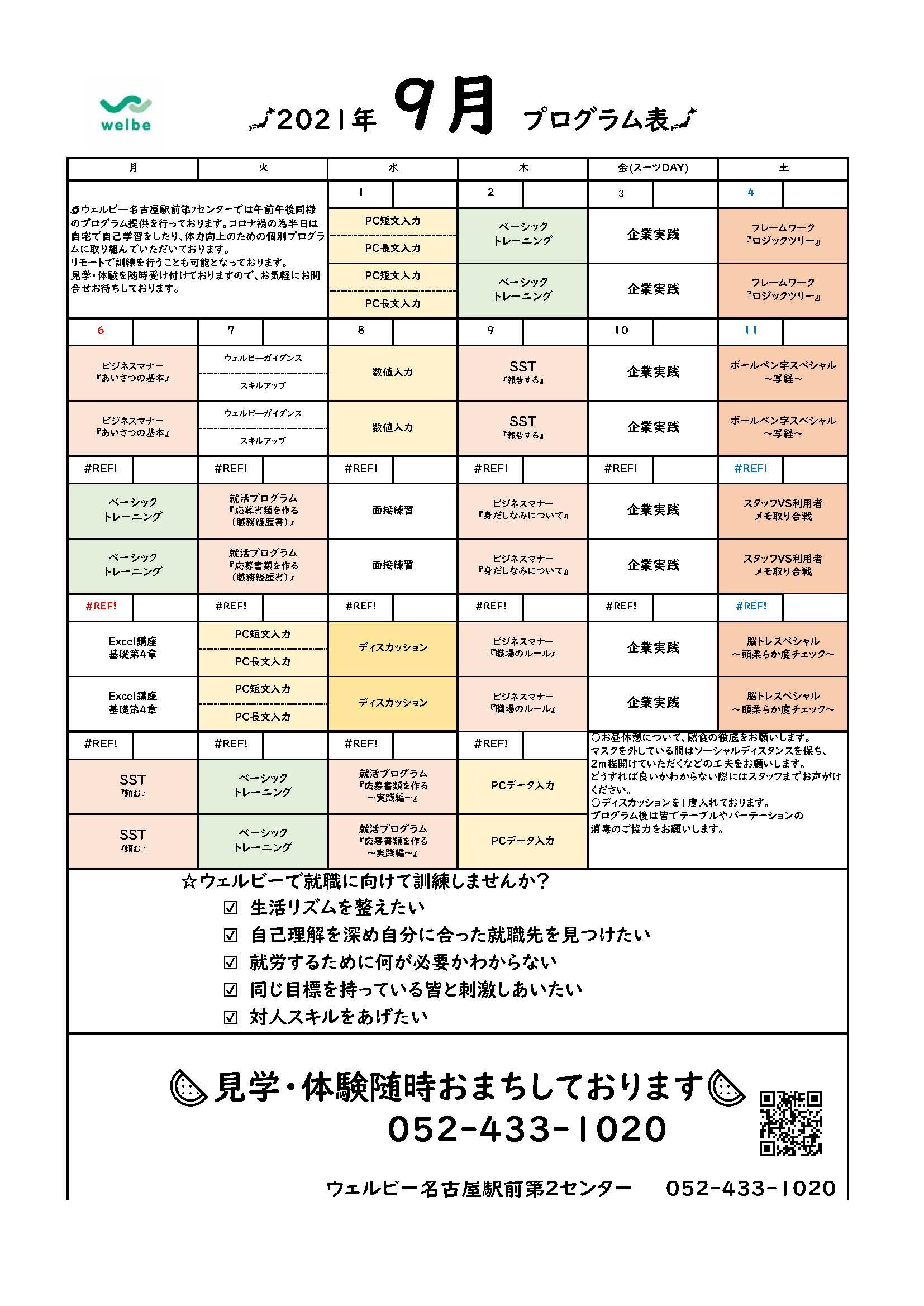 ウェルビー名古屋駅前第2センター画像①(9月プログラム表)