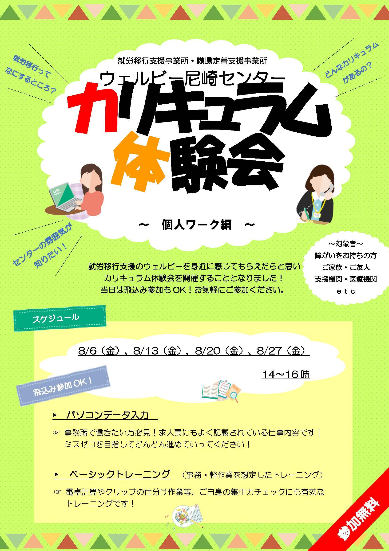 ウェルビー尼崎センターカリキュラム体験会チラシ(8月)docx