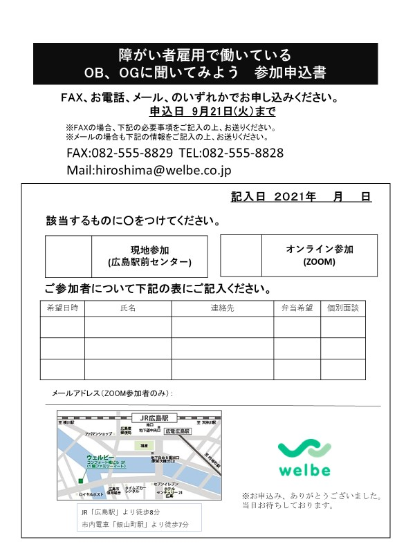 ウェルビー広島駅前センター2