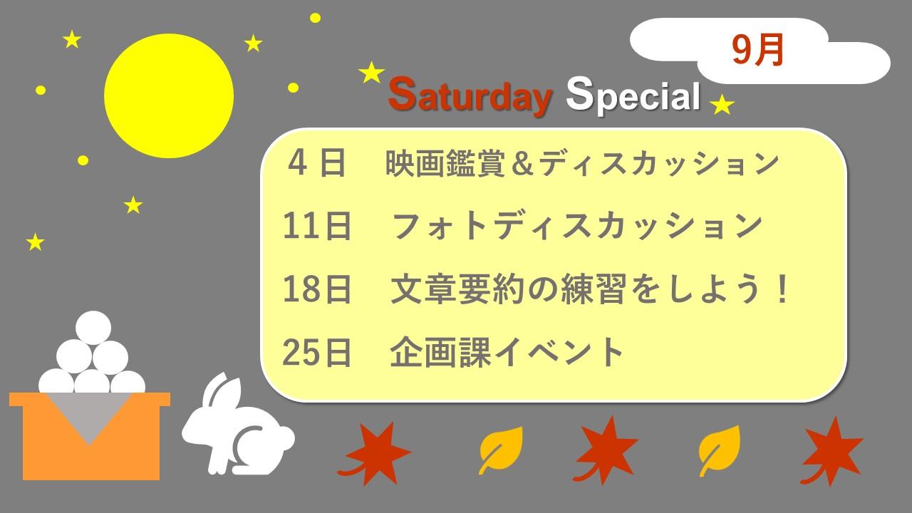 ウェルビー渋谷センター9月土スぺ
