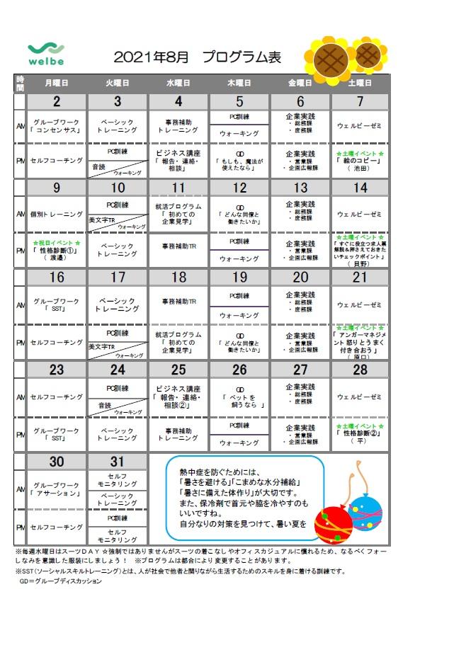 ウェルビー福岡天神北センター 8月プログラム表