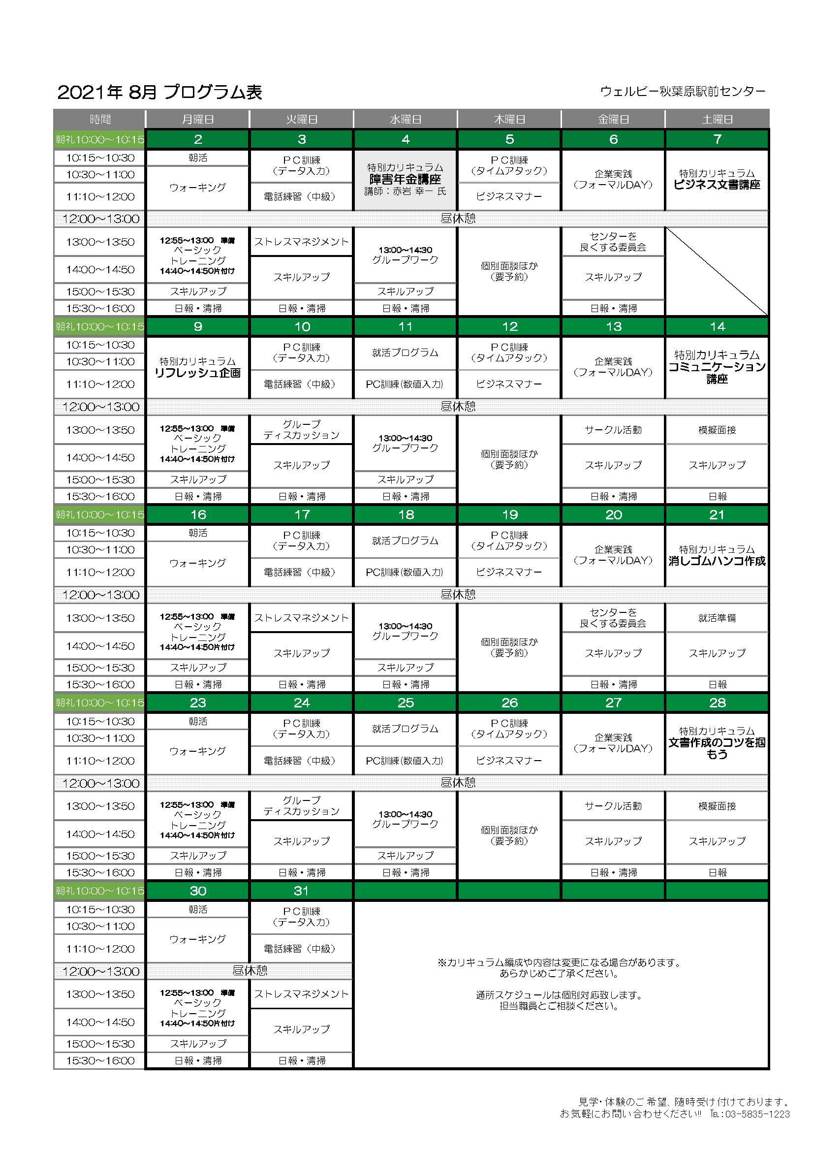 ウェルビー秋葉原駅前センター月間プログラム表(8月)