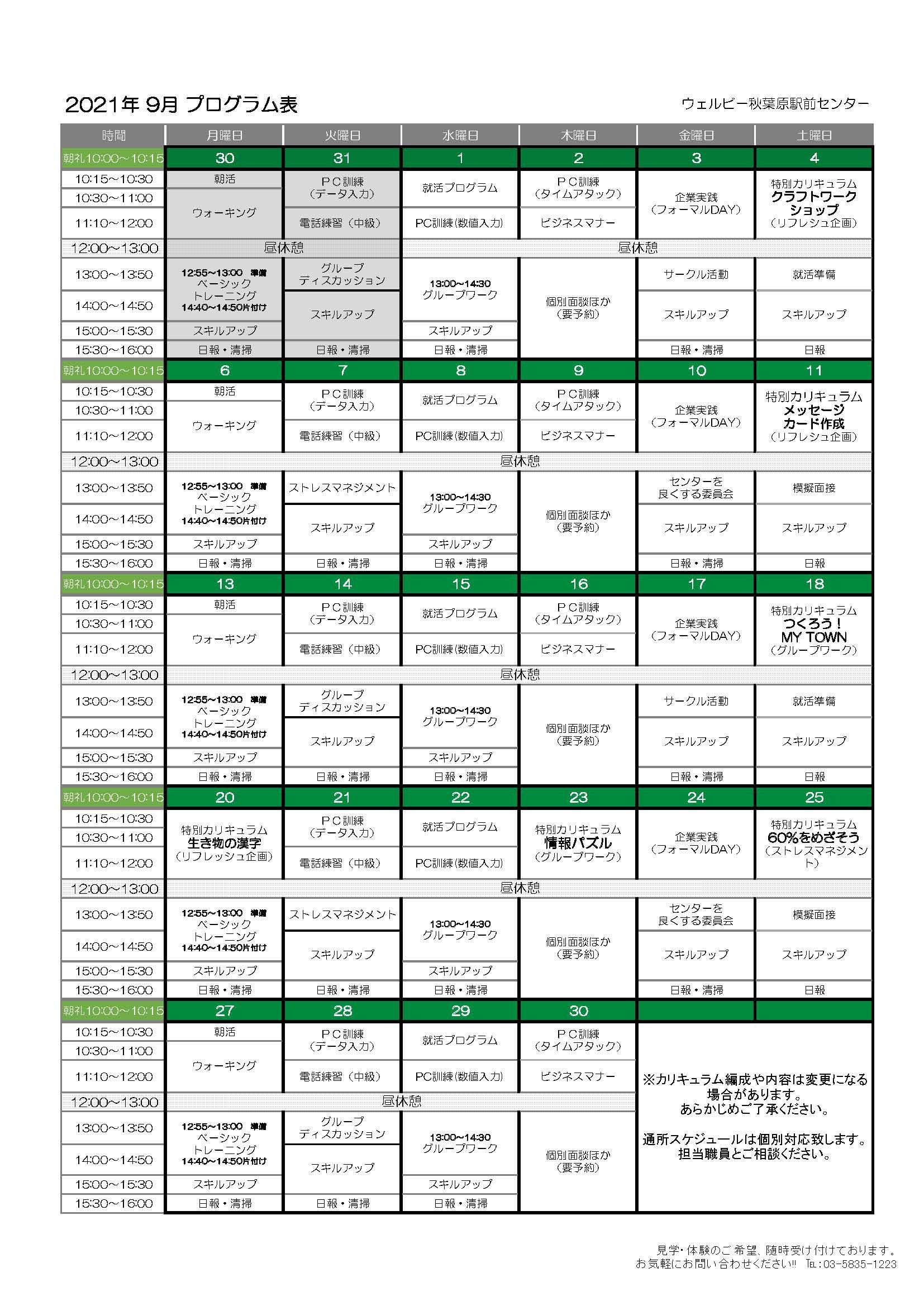 ウェルビー秋葉原駅前センター月間プログラム表(9月)