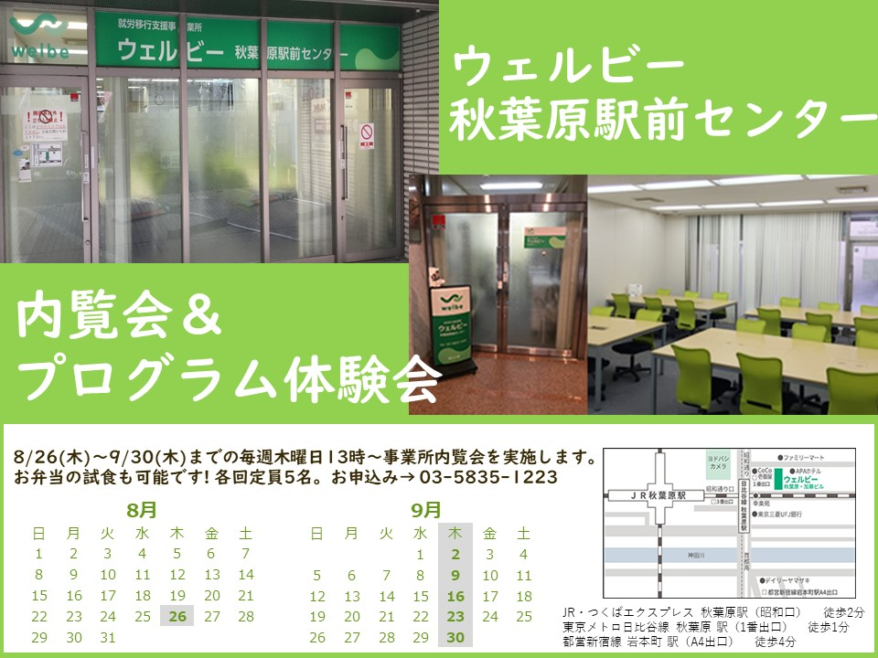 ウェルビー秋葉原駅前センター画像+内覧会チラシ