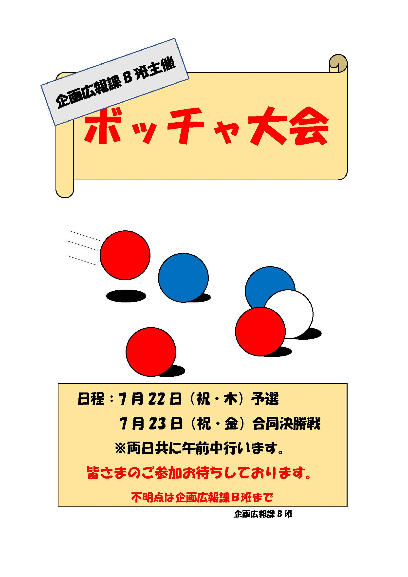 ウェルビー藤沢第2センター01